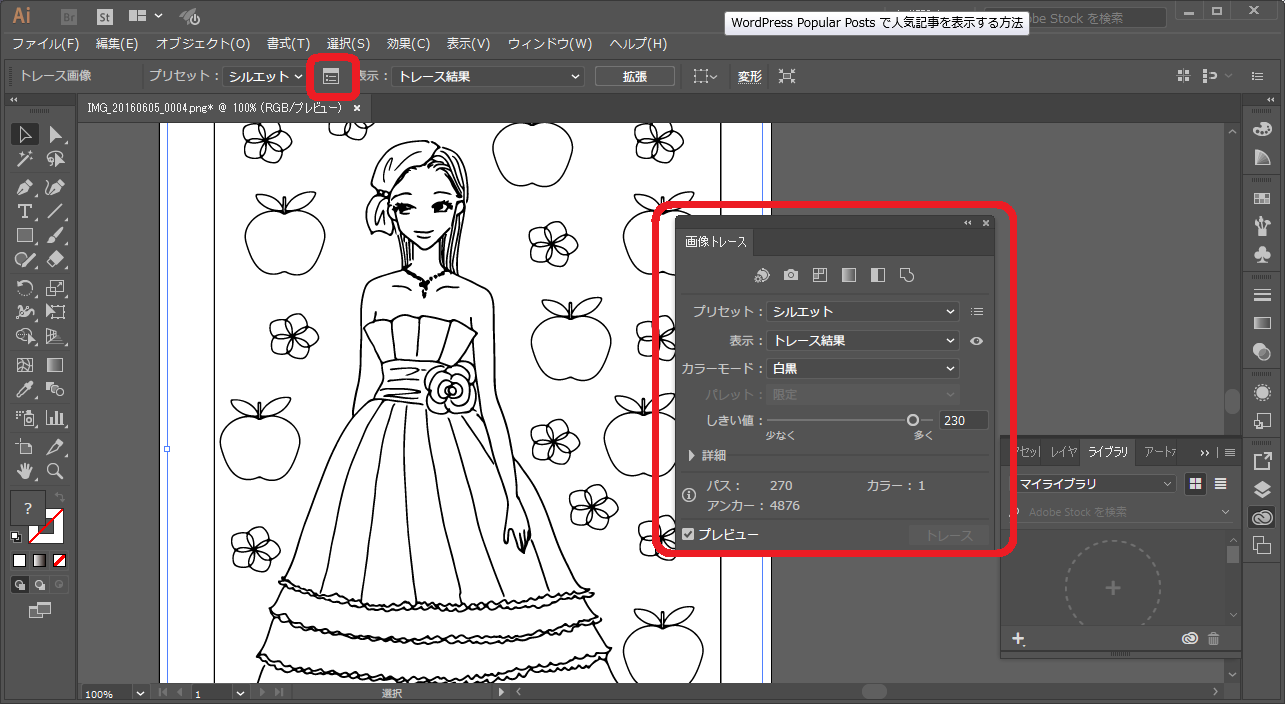 Adobe illustrator CC しきい値