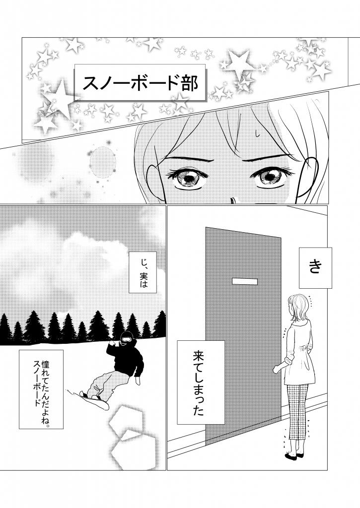 恋愛漫画/大学生/社会人/shoujyo manga/米加夢/25ページ