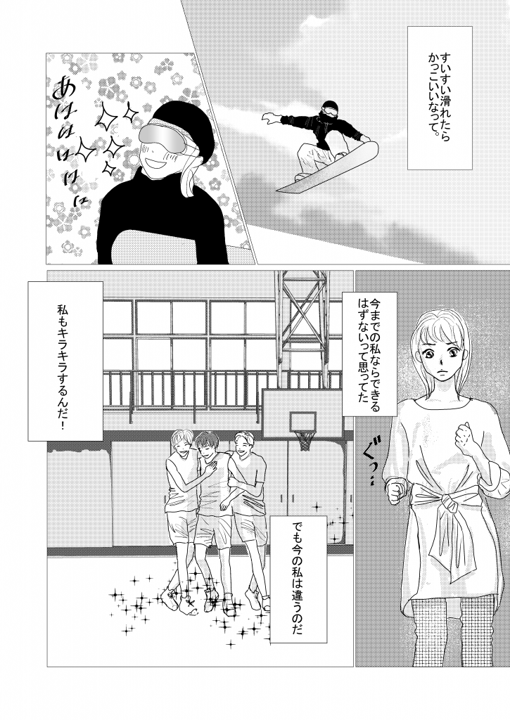 恋愛漫画/大学生/社会人/shoujyo manga/米加夢/26ページ