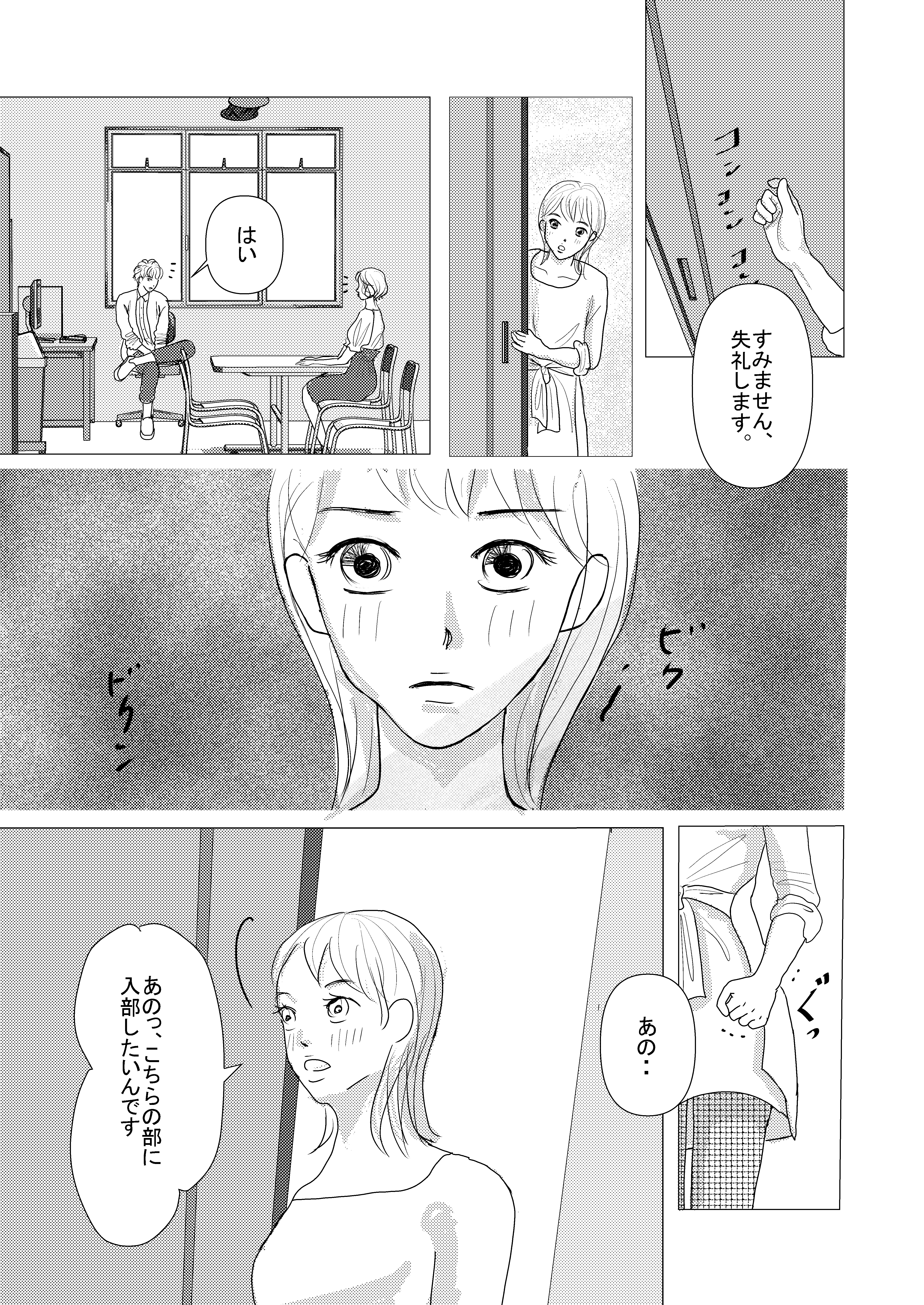 恋愛漫画/大学生/社会人/shoujyo manga/米加夢/27ページ