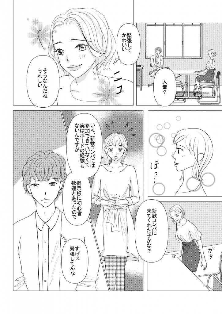恋愛漫画/大学生/社会人/shoujyo manga/米加夢/28ページ