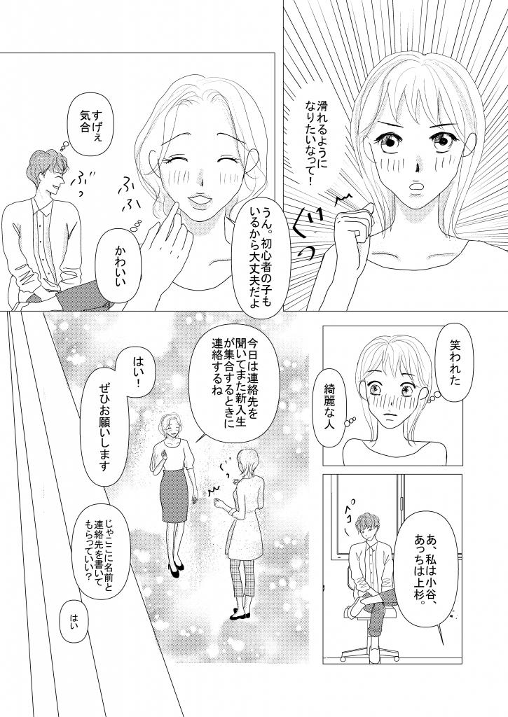 恋愛漫画/大学生/社会人/shoujyo manga/米加夢/29ページ