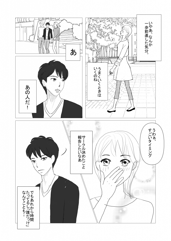 恋愛漫画/大学生/社会人/shoujyo manga/米加夢/30ページ