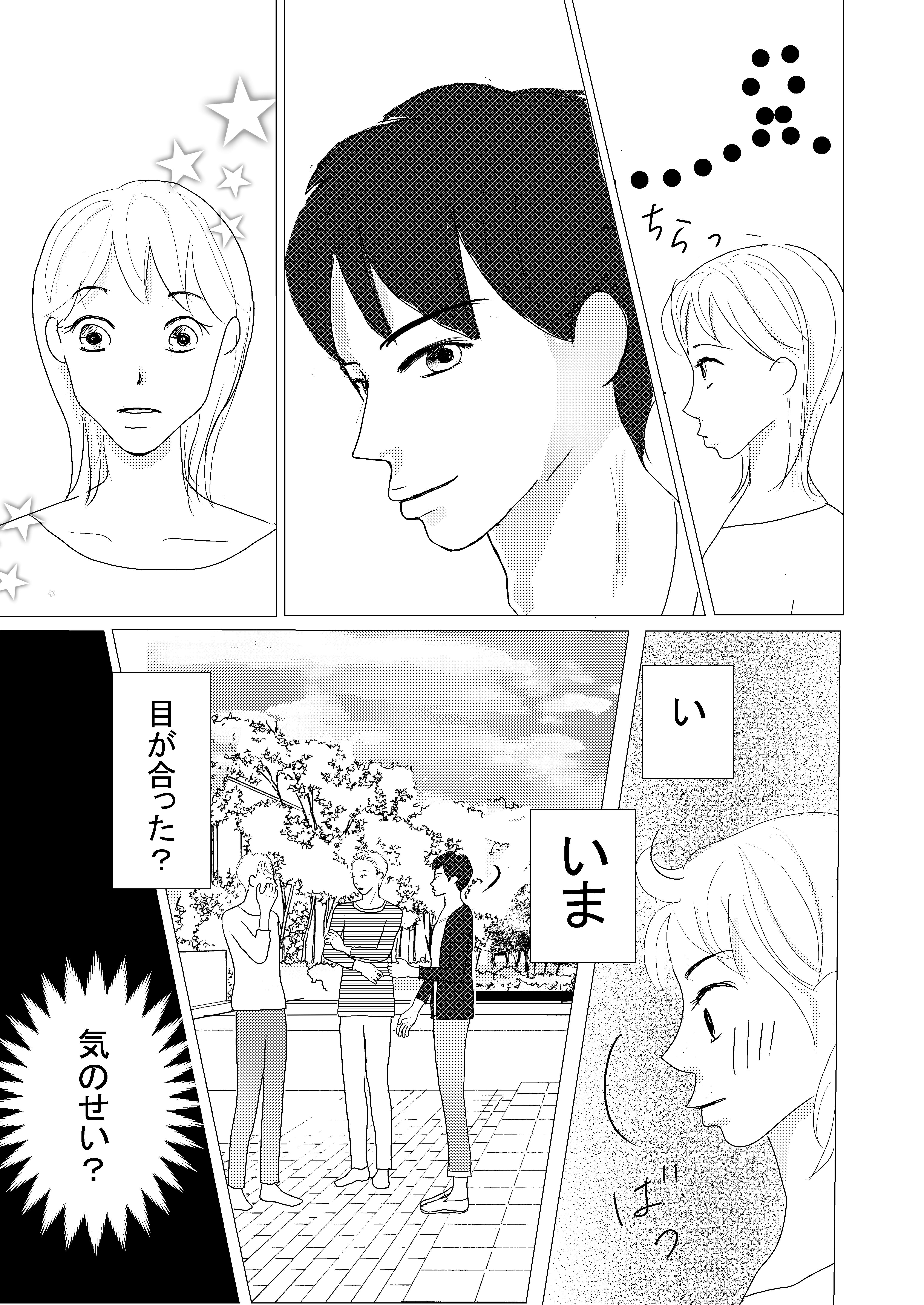 恋愛漫画/大学生/社会人/大学生で初めて付き合う/shoujyo manga/米加夢/31ページ