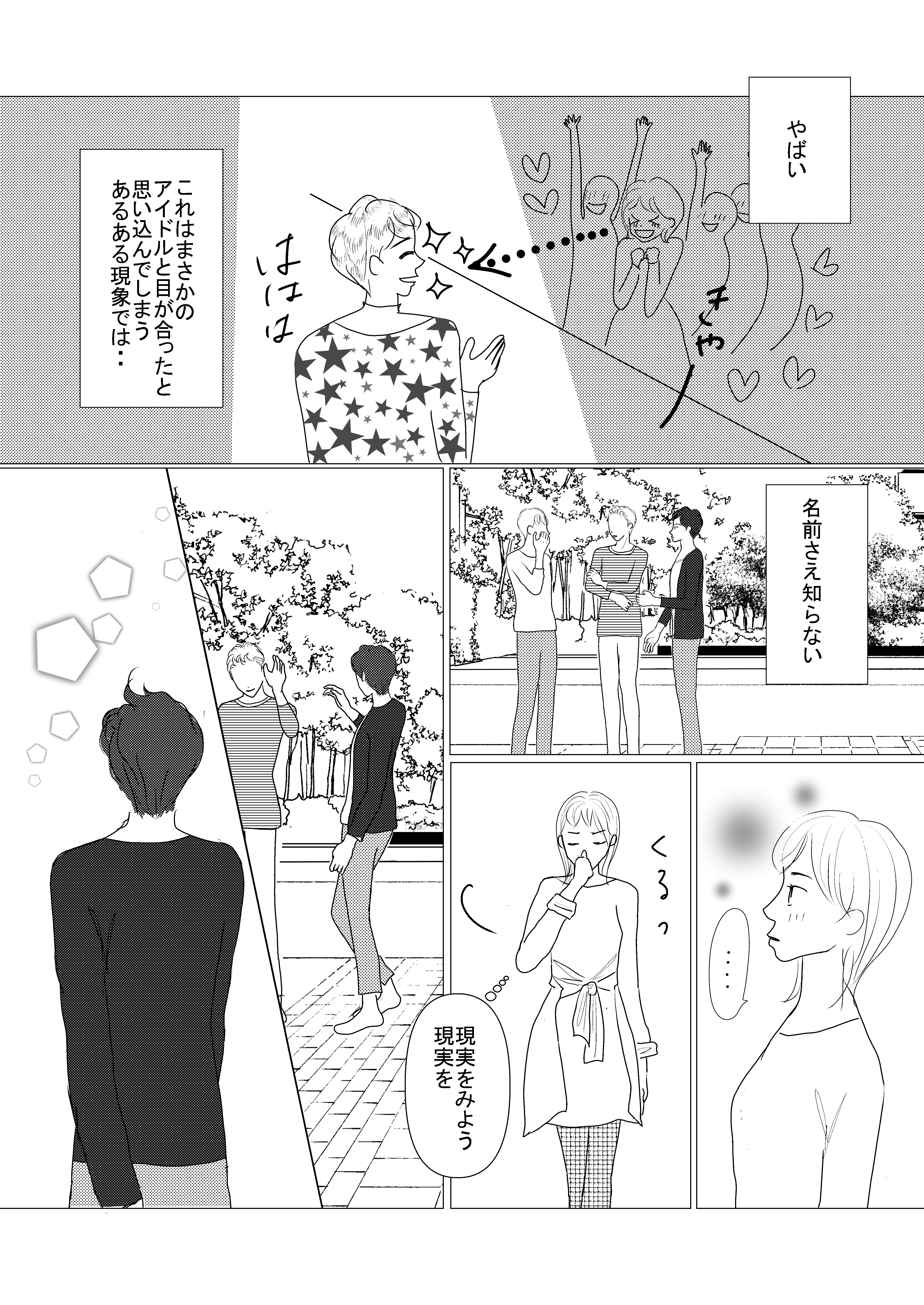 恋愛漫画/大学生/社会人/大学生で初めて付き合う/shoujyo manga/米加夢/32ページ