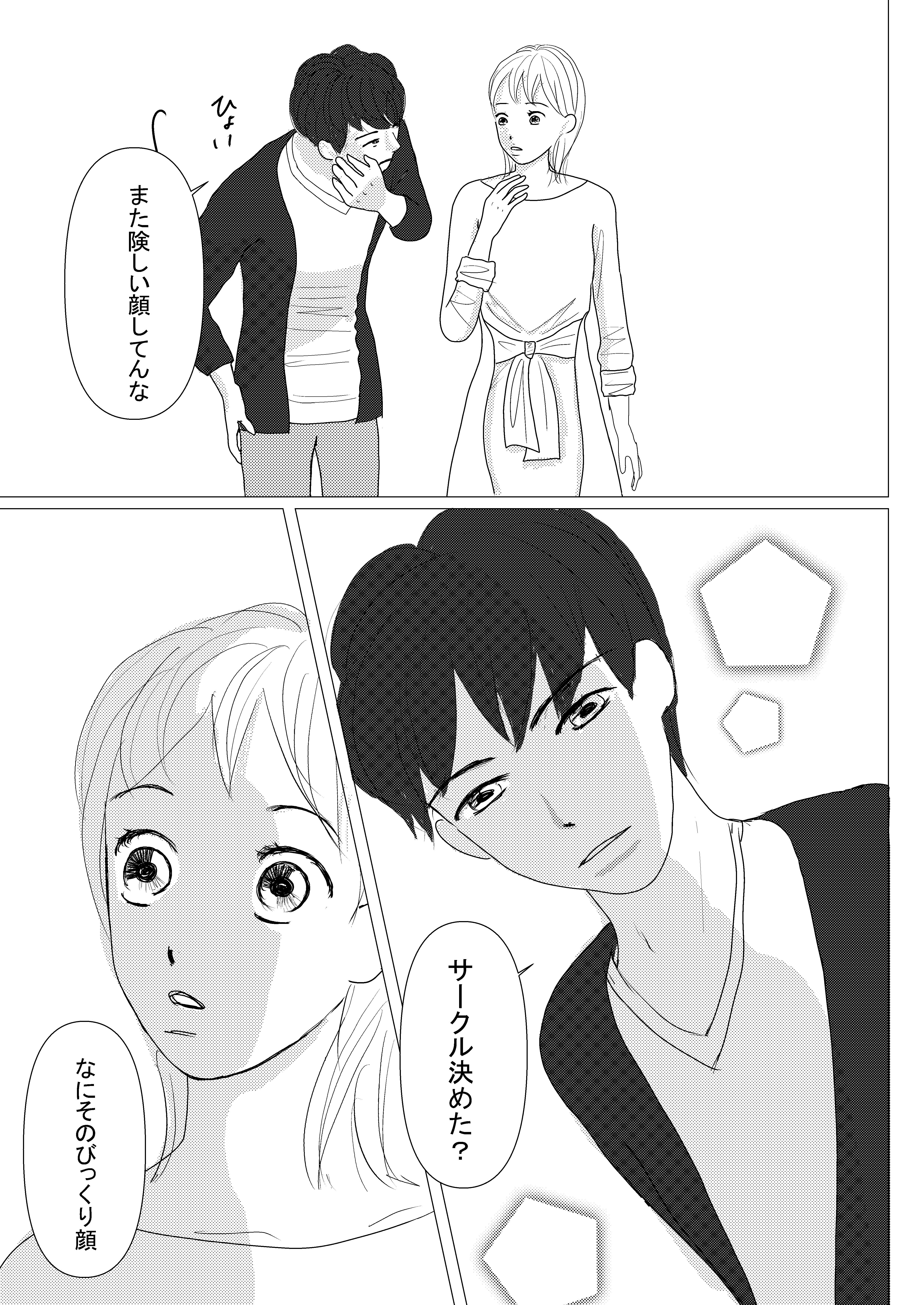 恋愛漫画/大学生/社会人/大学生で初めて付き合う/shoujyo manga/米加夢/33ページ