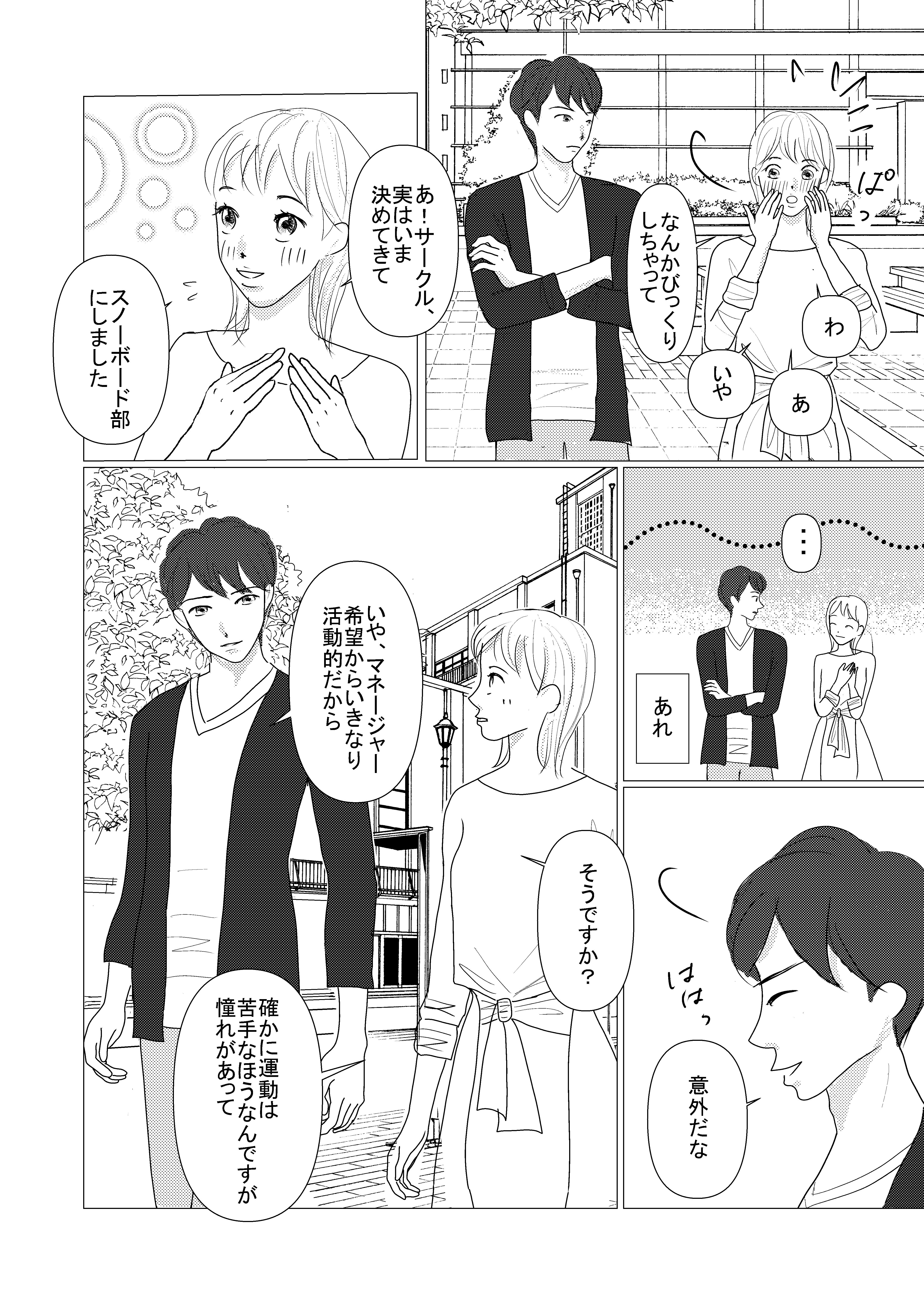 恋愛漫画/大学生/社会人/大学生で初めて付き合う/shoujyo manga/米加夢/34ページ
