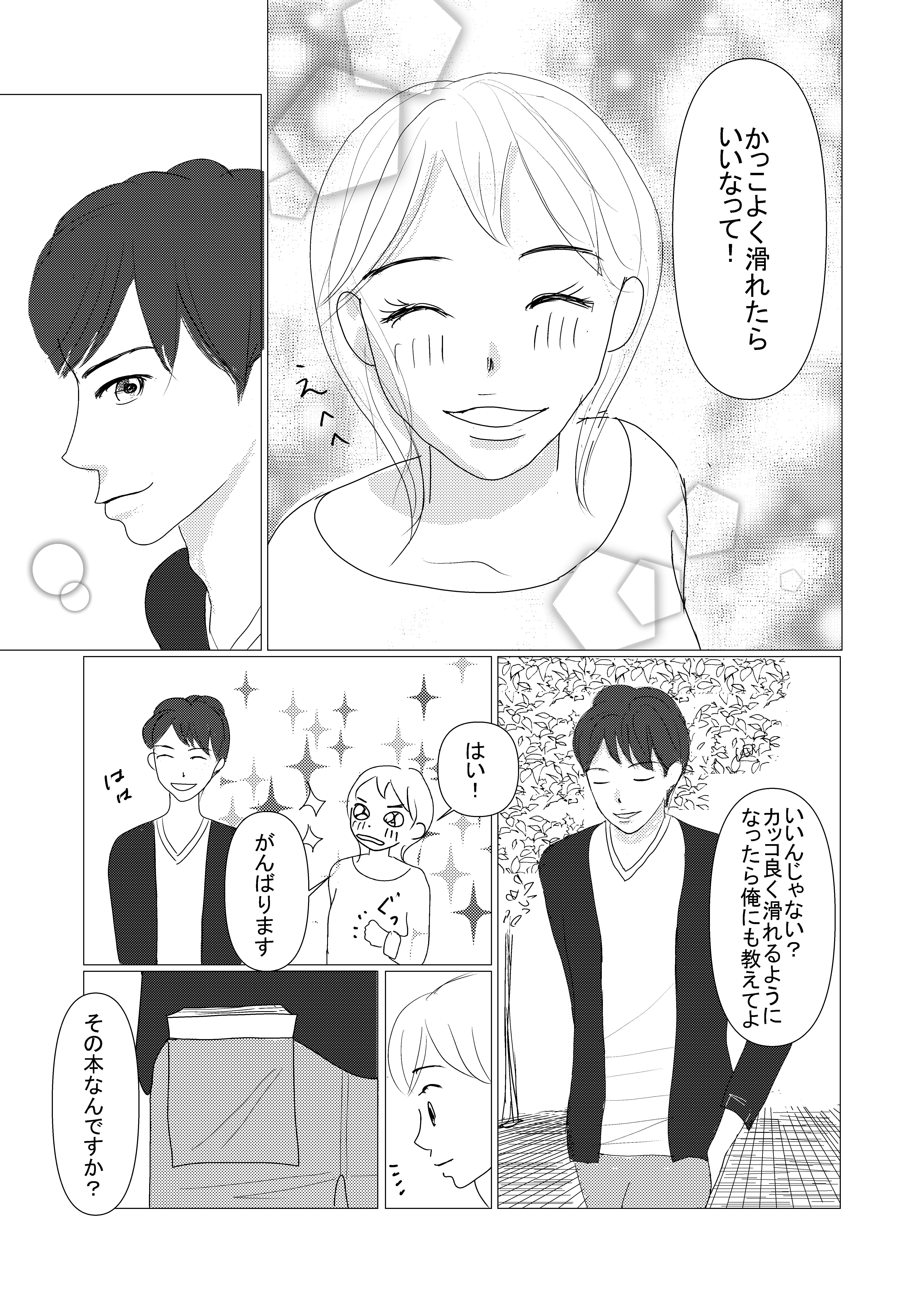 恋愛漫画/大学生/社会人/大学生で初めて付き合う/shoujyo manga/米加夢/35ページ