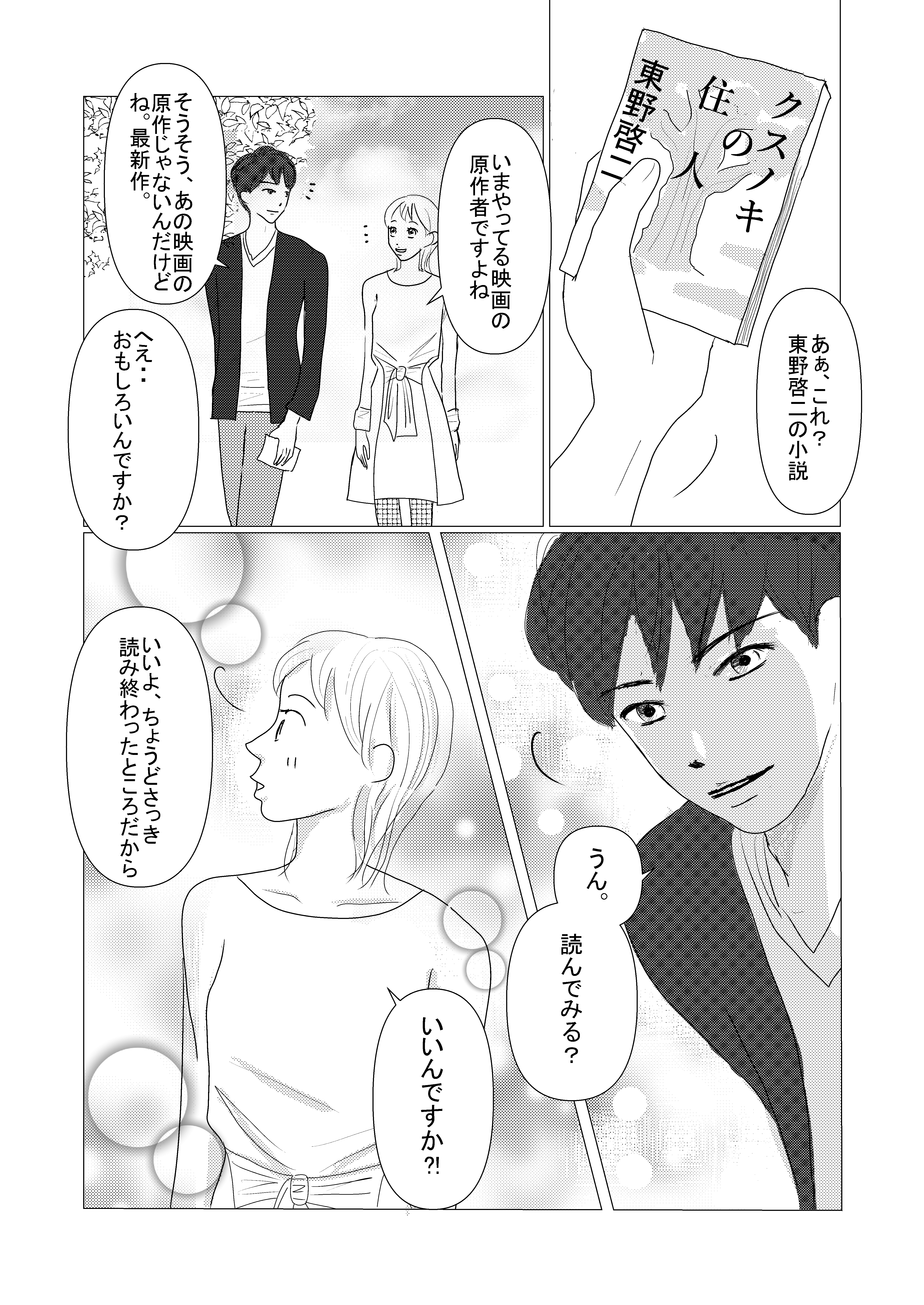 恋愛漫画/大学生/社会人/大学生で初めて付き合う/shoujyo manga/米加夢/36ページ
