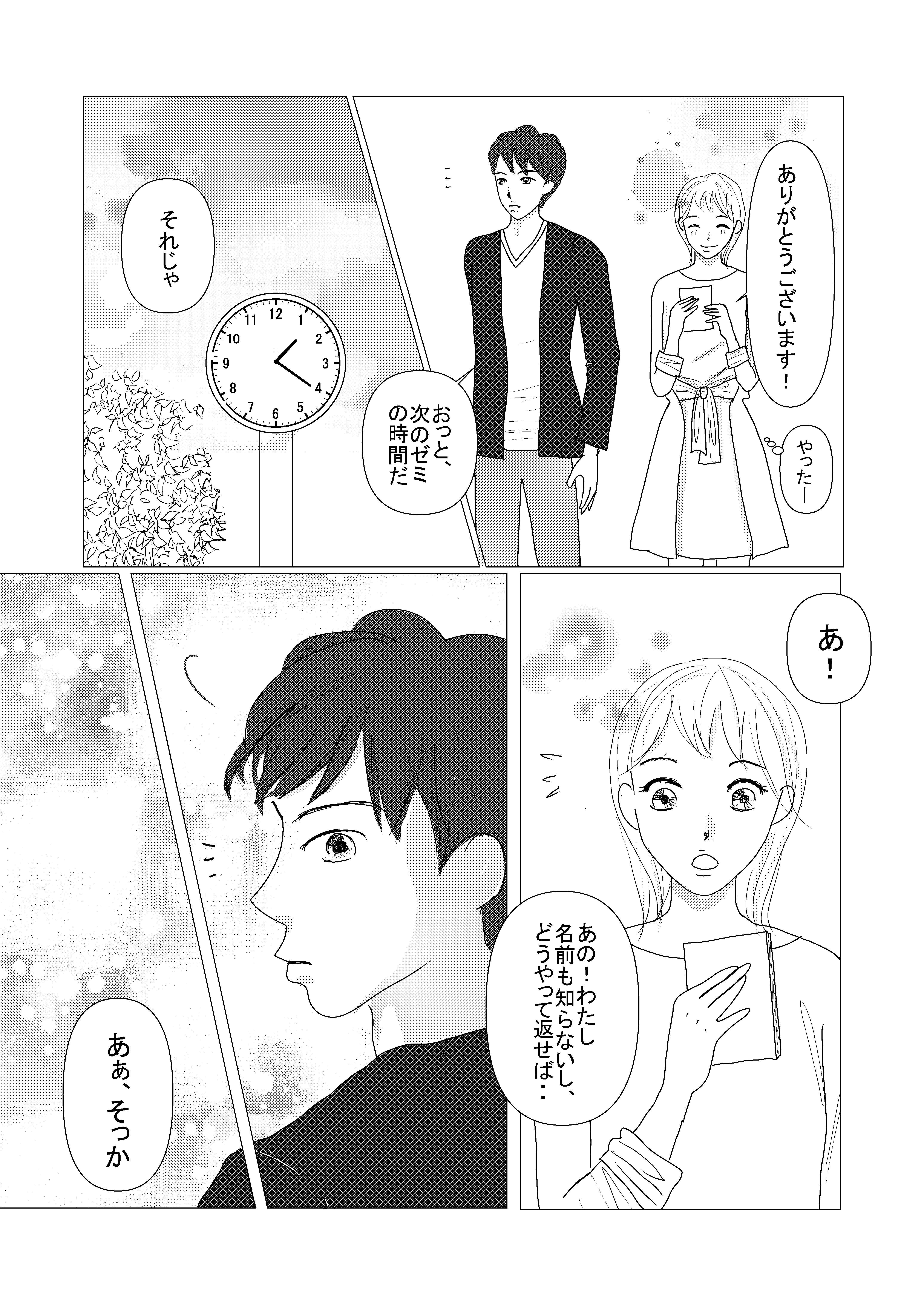 恋愛漫画/大学生/社会人/大学生で初めて付き合う/shoujyo manga/米加夢/37ページ