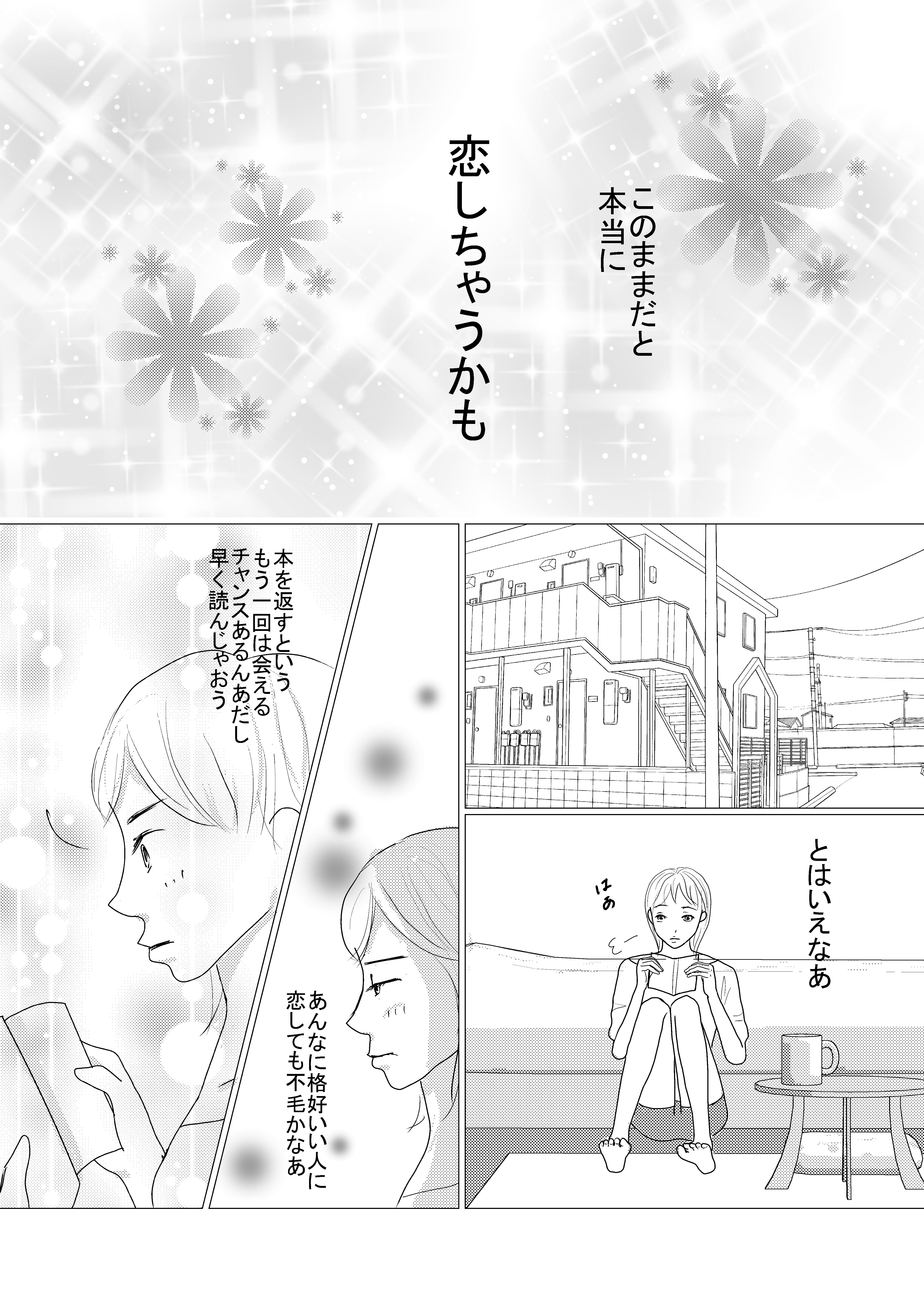 恋愛漫画/大学生/社会人/大学生で初めて付き合う/shoujyo manga/米加夢/39ページ