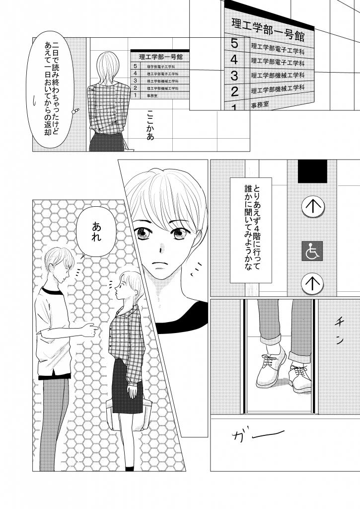 恋愛漫画/大学生/社会人/大学生で初めて付き合う/初めての彼氏/shoujyo manga/米加夢/40ページ