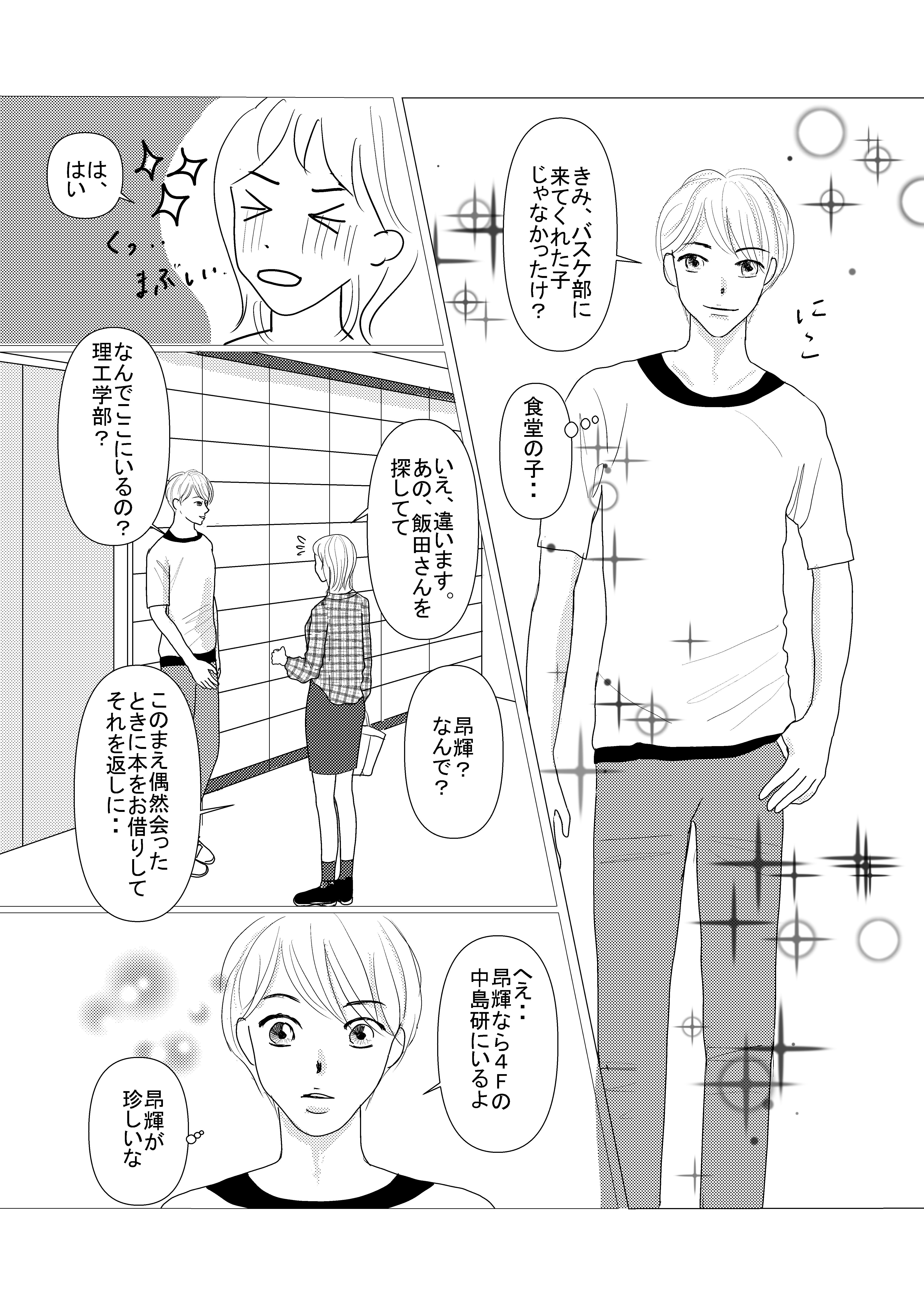 恋愛漫画/大学生/社会人/大学生で初めて付き合う/初めての彼氏/shoujyo manga/米加夢/41ページ