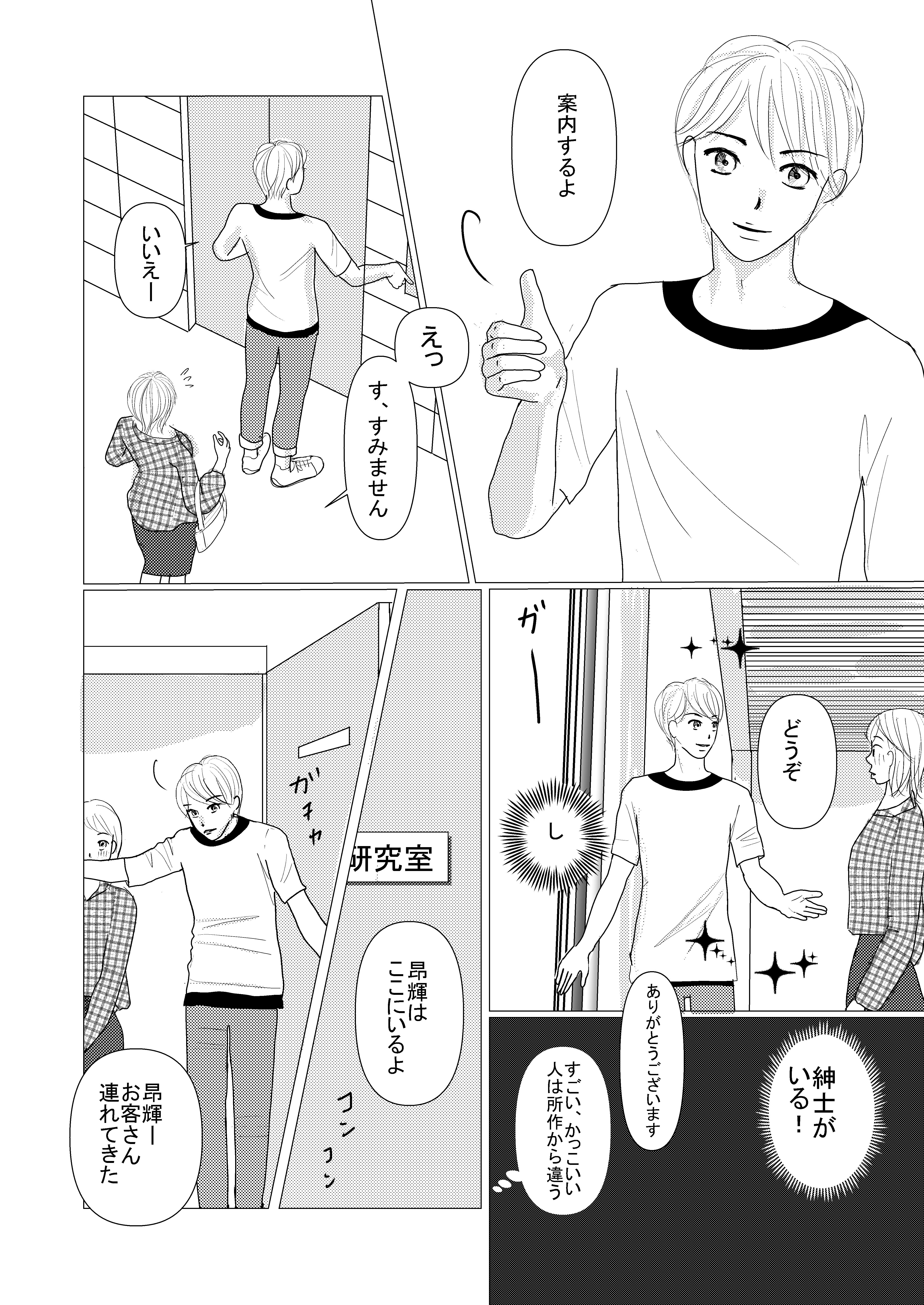 恋愛漫画/大学生/社会人/大学生で初めて付き合う/初めての彼氏/shoujyo manga/米加夢/42ページ