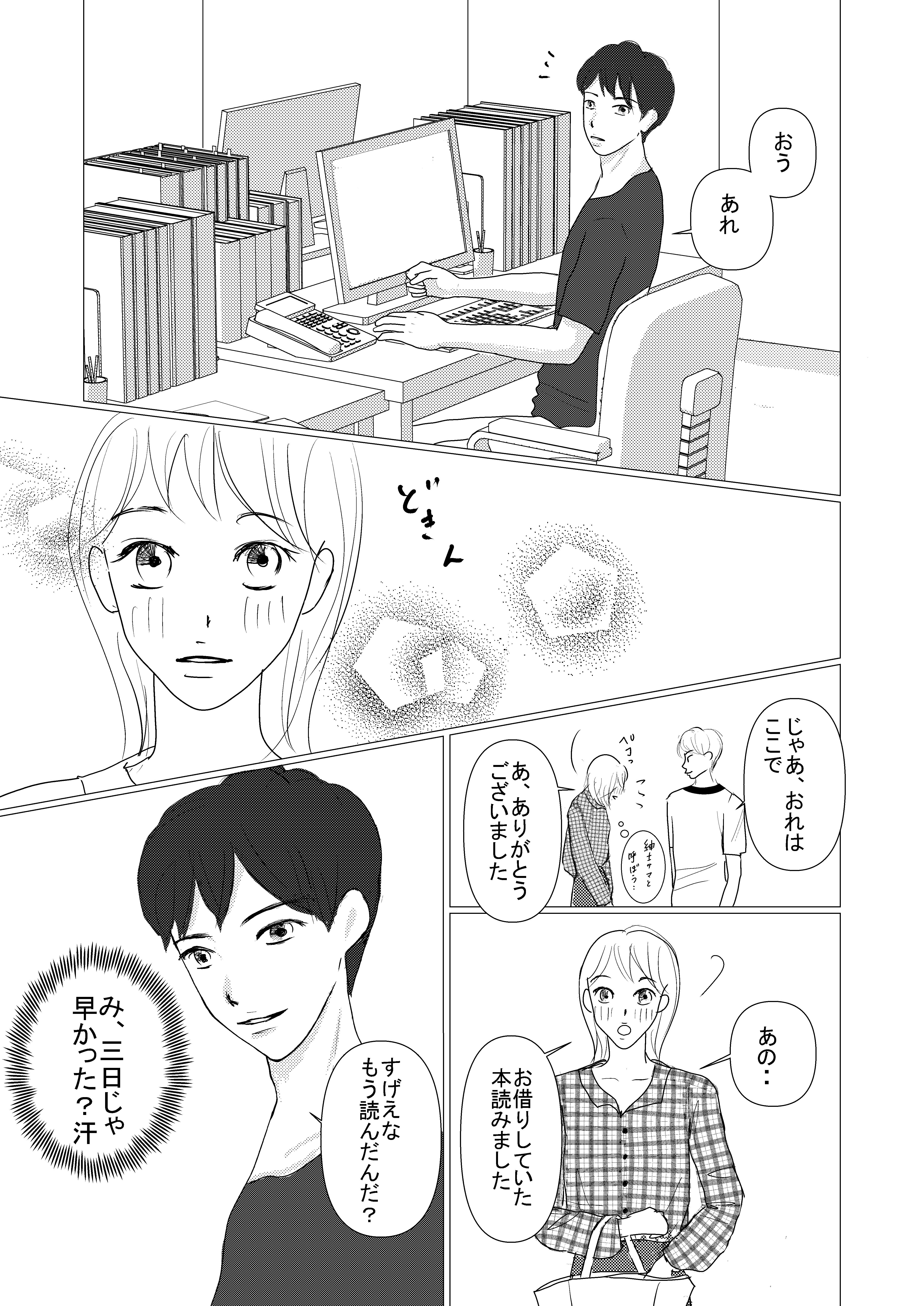 恋愛漫画/大学生/社会人/大学生で初めて付き合う/初めての彼氏/shoujyo manga/米加夢/43ページ