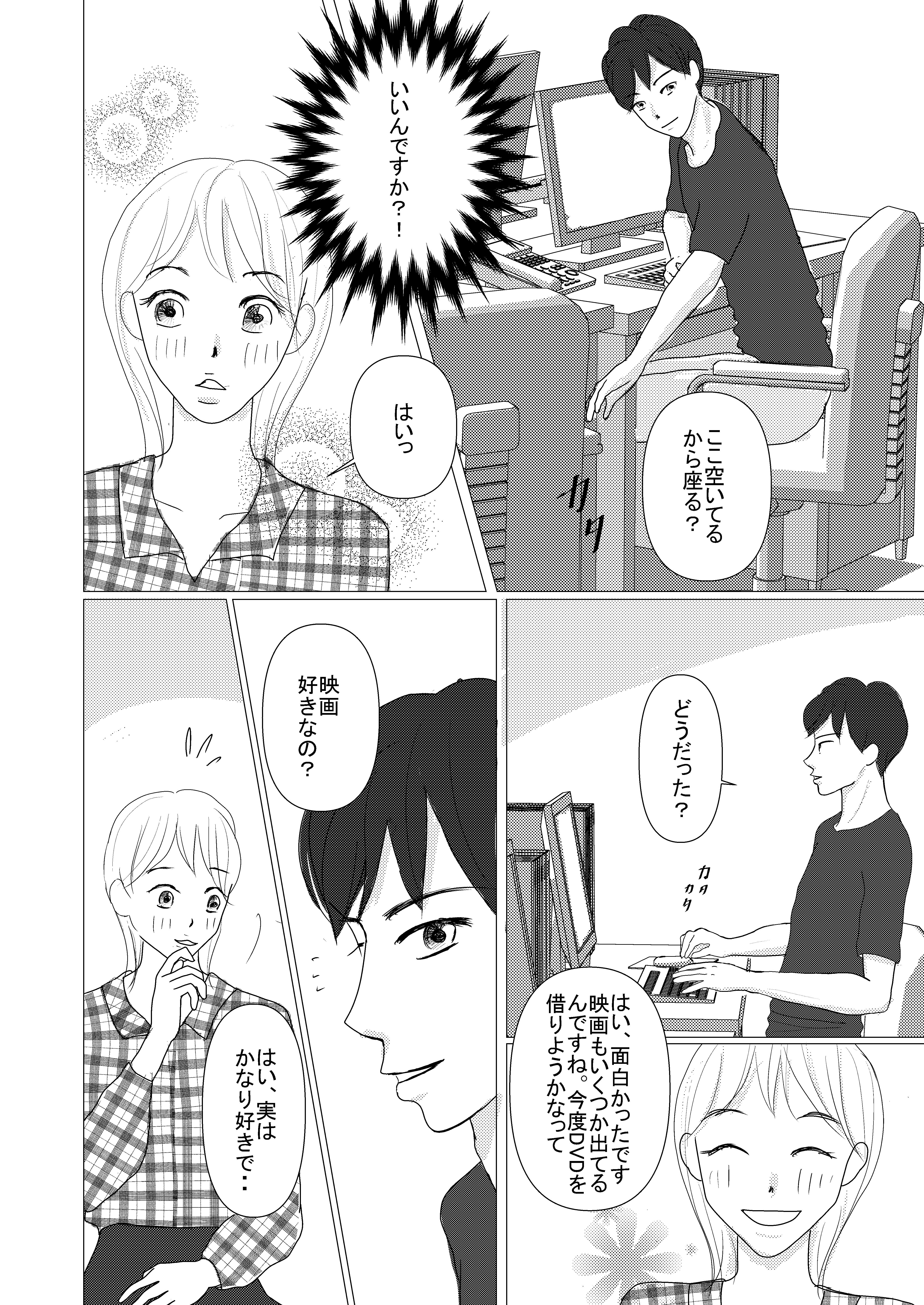 恋愛漫画/大学生/社会人/大学生で初めて付き合う/初めての彼氏/shoujyo manga/米加夢/44ページ