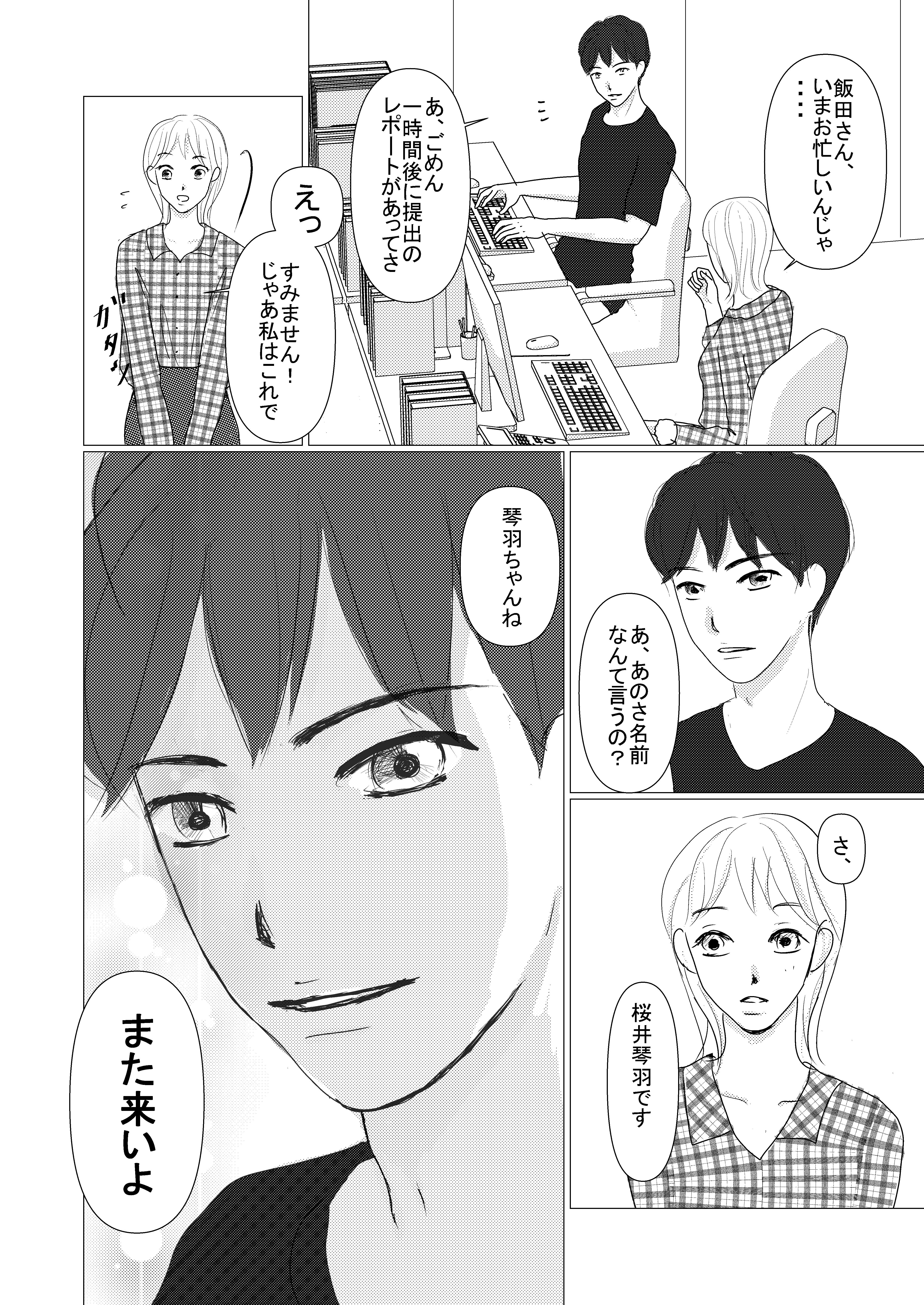 恋愛漫画/大学生/社会人/大学生で初めて付き合う/初めての彼氏/shoujyo manga/米加夢/46ページ