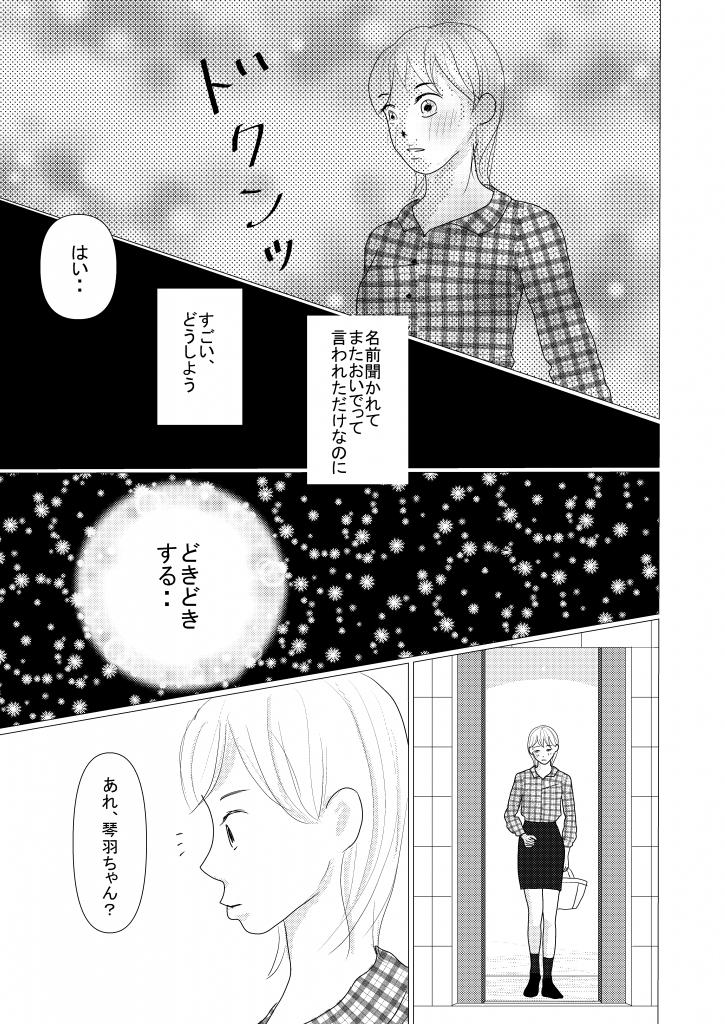 恋愛漫画/大学生/社会人/大学生で初めて付き合う/初めての彼氏/shoujyo manga/米加夢/47ページ