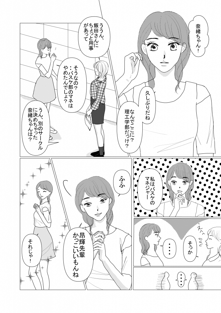 恋愛漫画/イケメン/大学生/社会人/大学生で初めて付き合う/初めての彼氏/shoujyo manga/米加夢/48ページ