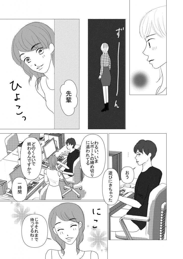 恋愛漫画/イケメン/大学生/社会人/大学生で初めて付き合う/初めての彼氏/shoujyo manga/米加夢/49ページ