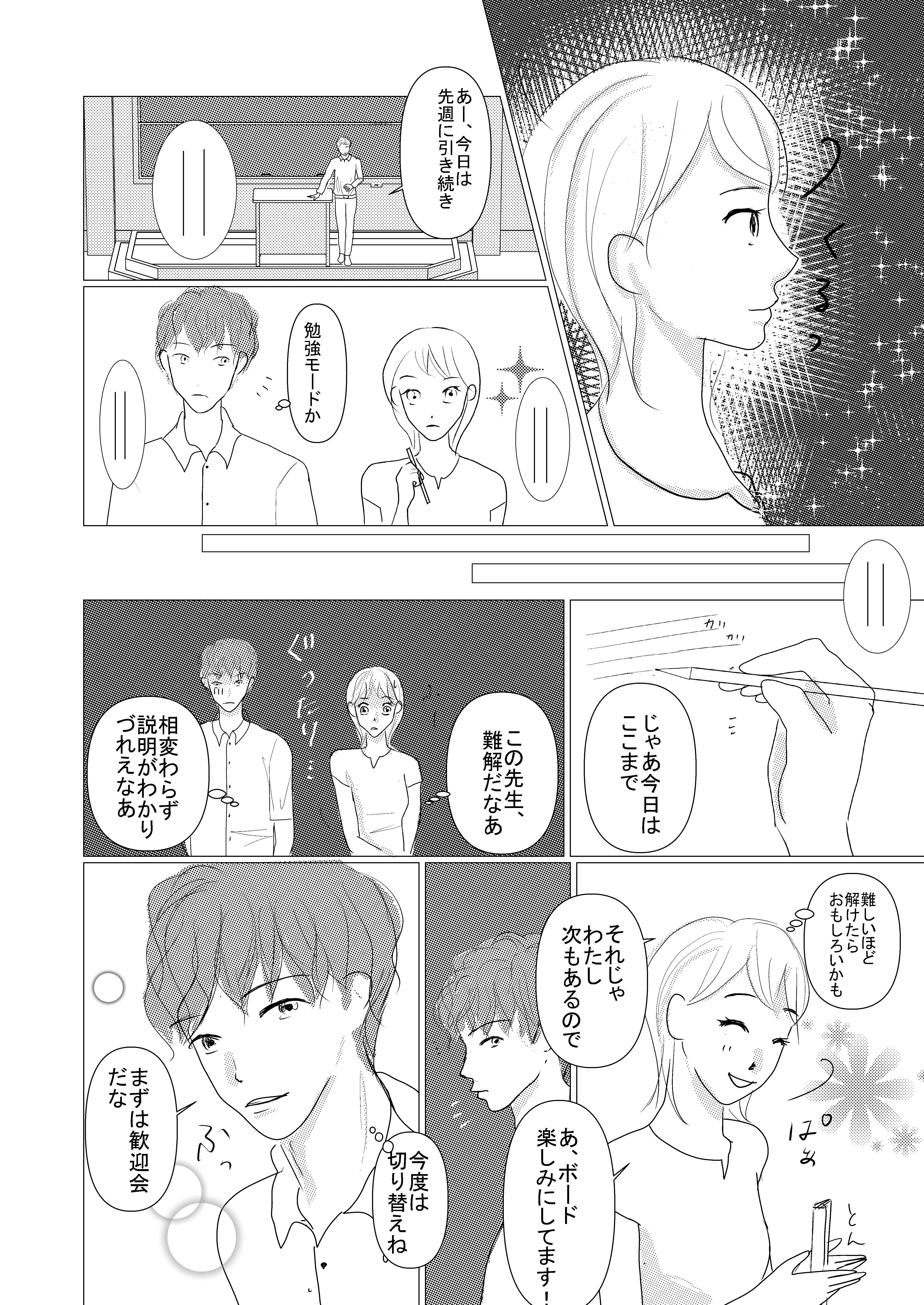 恋愛漫画/イケメン/大学生/社会人/大学生で初めて付き合う/初めての彼氏/shoujyo manga/米加夢/52ページ