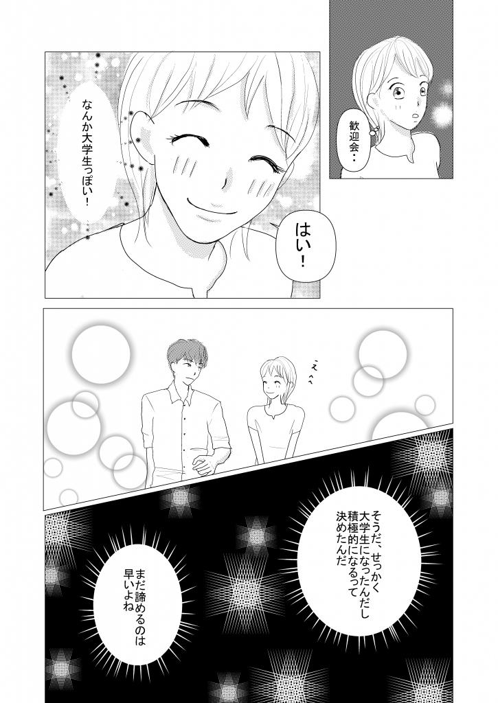 恋愛漫画/イケメン/大学生/社会人/大学生で初めて付き合う/初めての彼氏/shoujyo manga/米加夢/53ページ