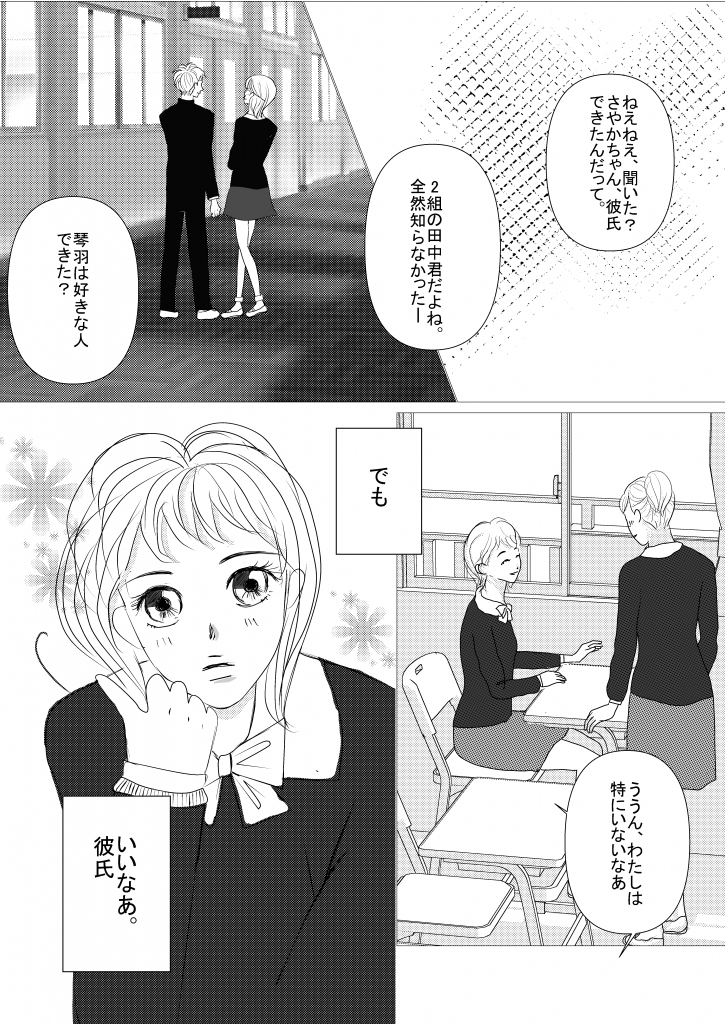恋愛漫画/大学生/社会人/shoujyo manga/米加夢/`1ページ