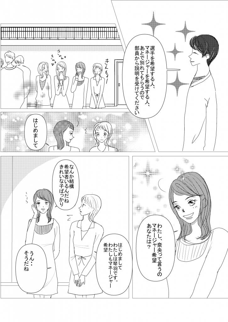 恋愛漫画/大学生/社会人/shoujyo manga/米加夢/3ページ