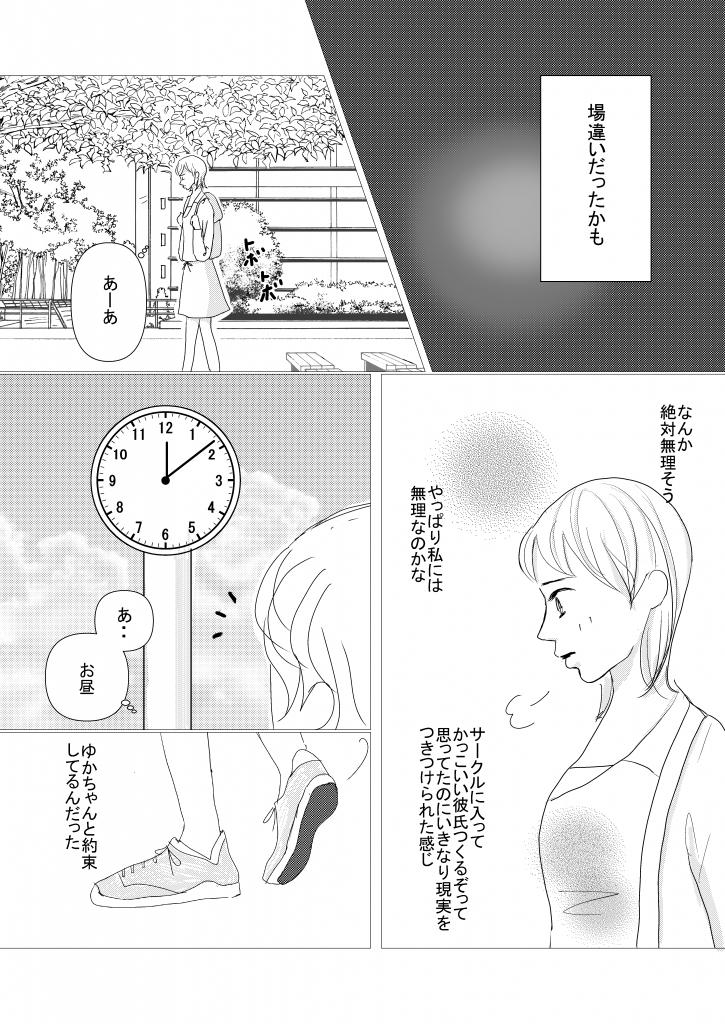恋愛漫画/大学生/社会人/shoujyo manga/米加夢/5ページ
