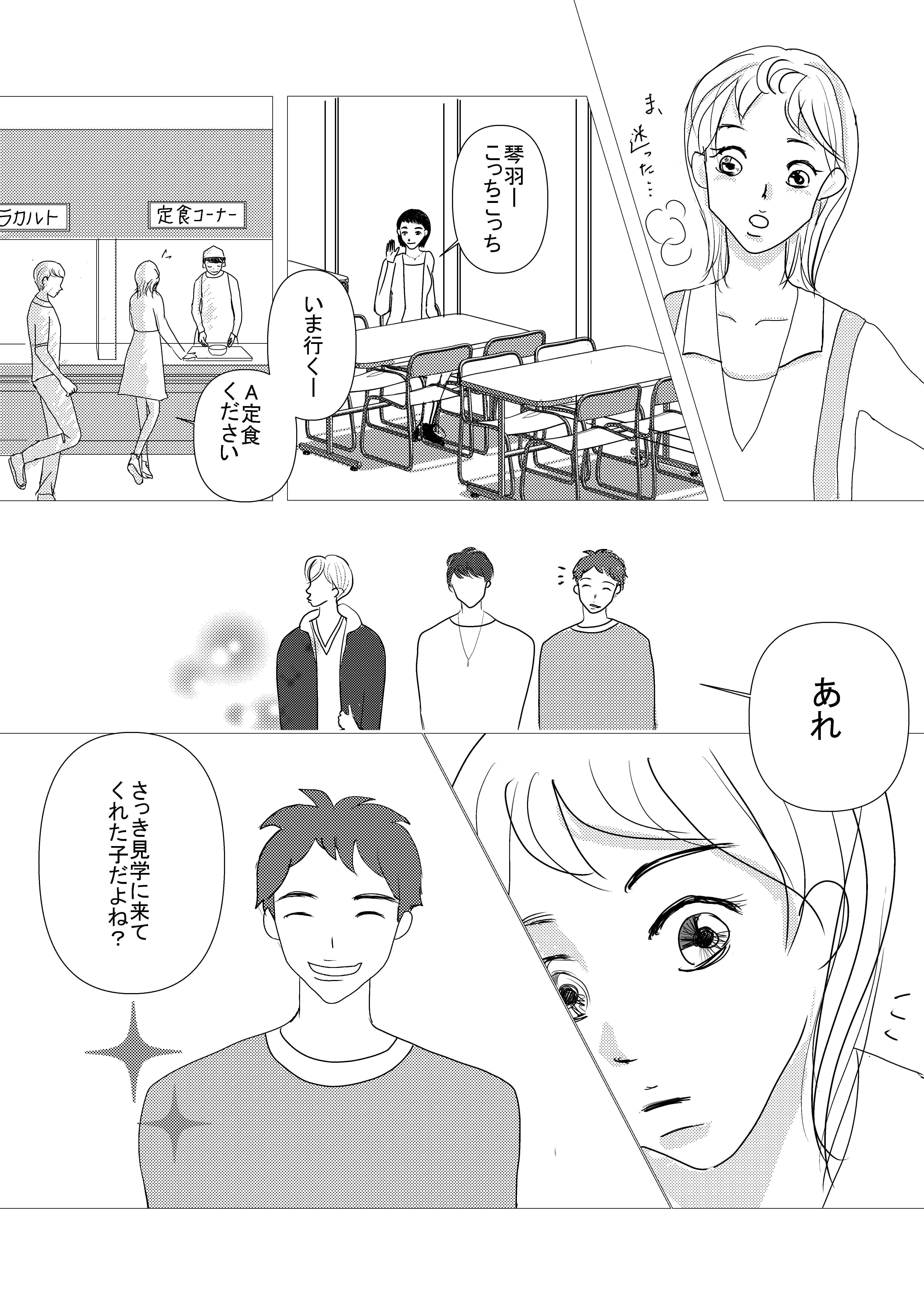 恋愛漫画/大学生/社会人/shoujyo manga/米加夢/6ページ