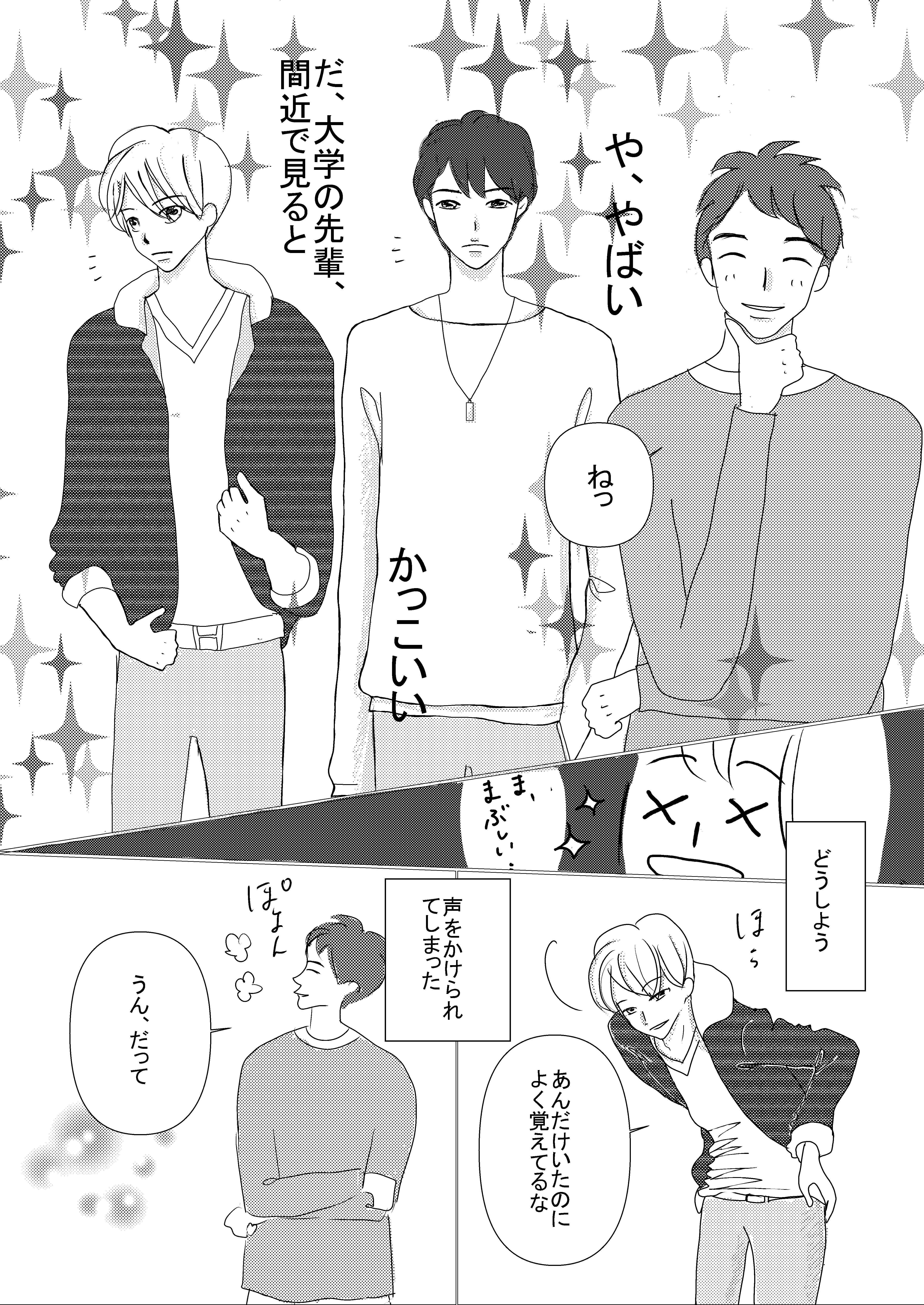 恋愛漫画/大学生/社会人/shoujyo manga/米加夢/7ページ