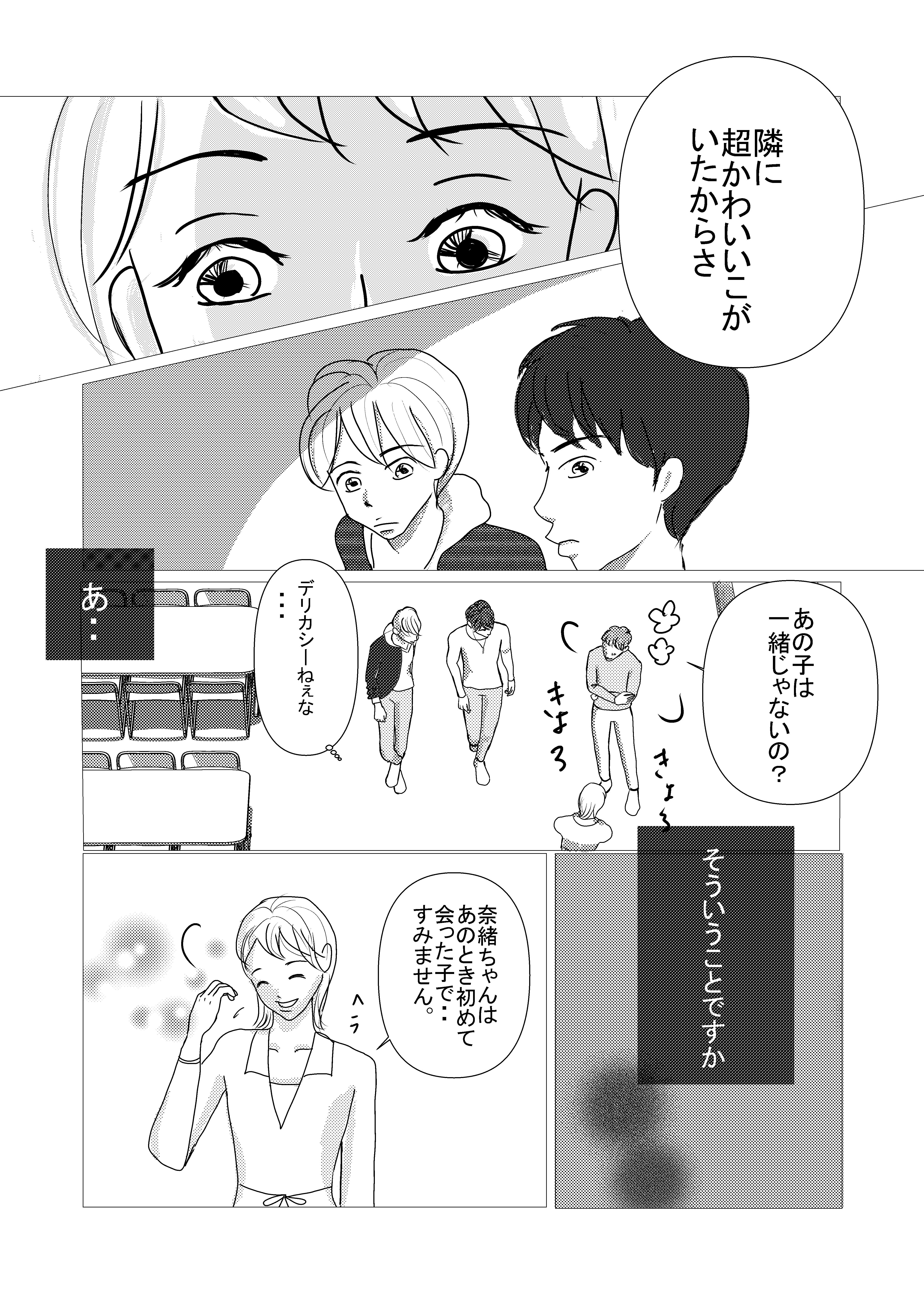 恋愛漫画/大学生/社会人/shoujyo manga/米加夢/8ページ