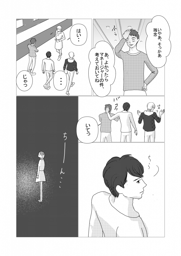 恋愛漫画/大学生/社会人/shoujyo manga/米加夢/9ページ