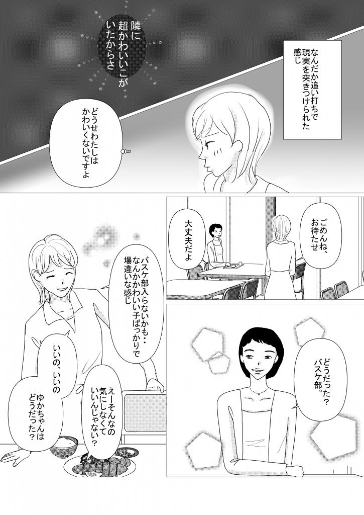 恋愛漫画/大学生/社会人/shoujyo manga/米加夢/10ページ