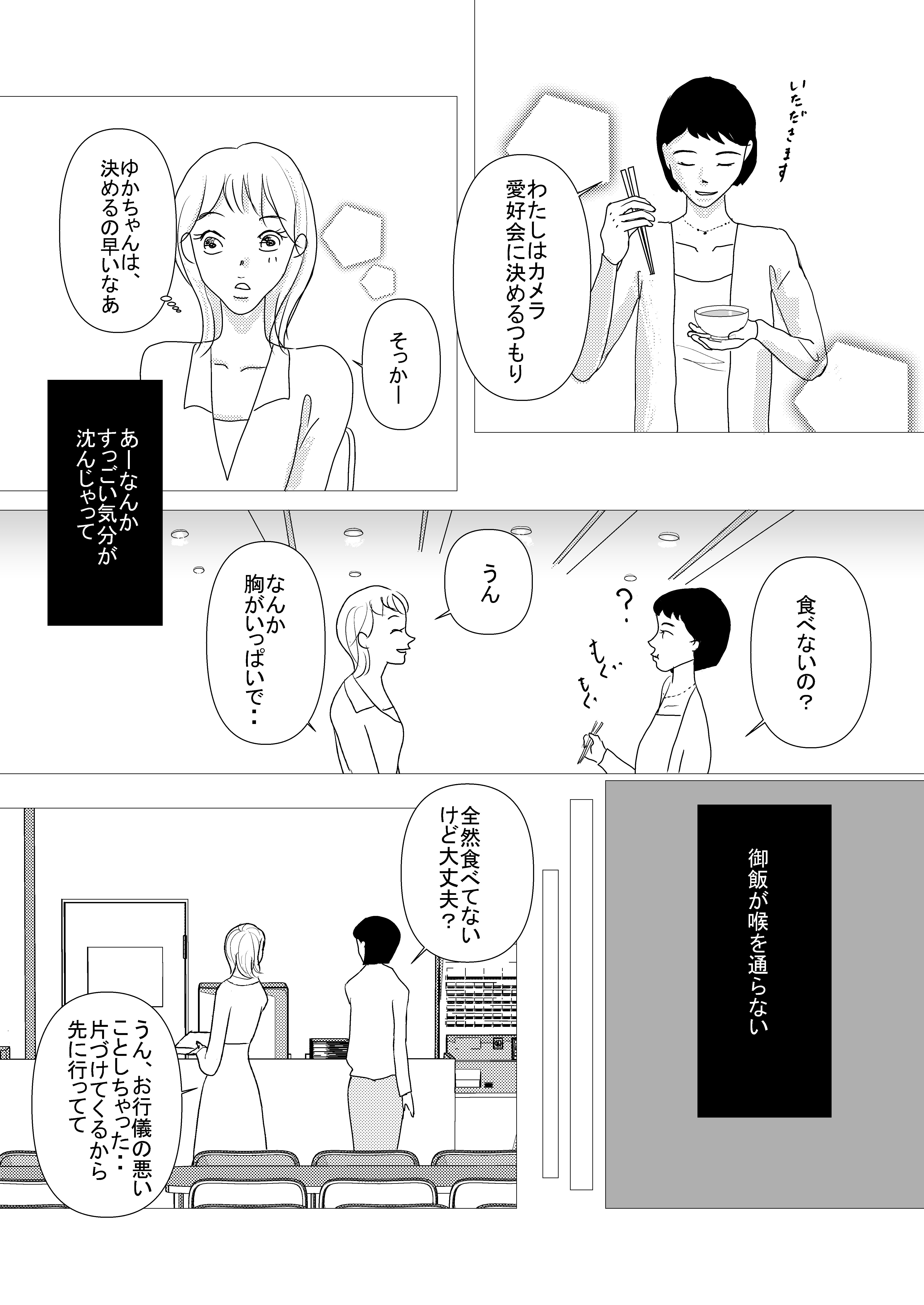 恋愛漫画/大学生/社会人/shoujyo manga/米加夢/11ページ