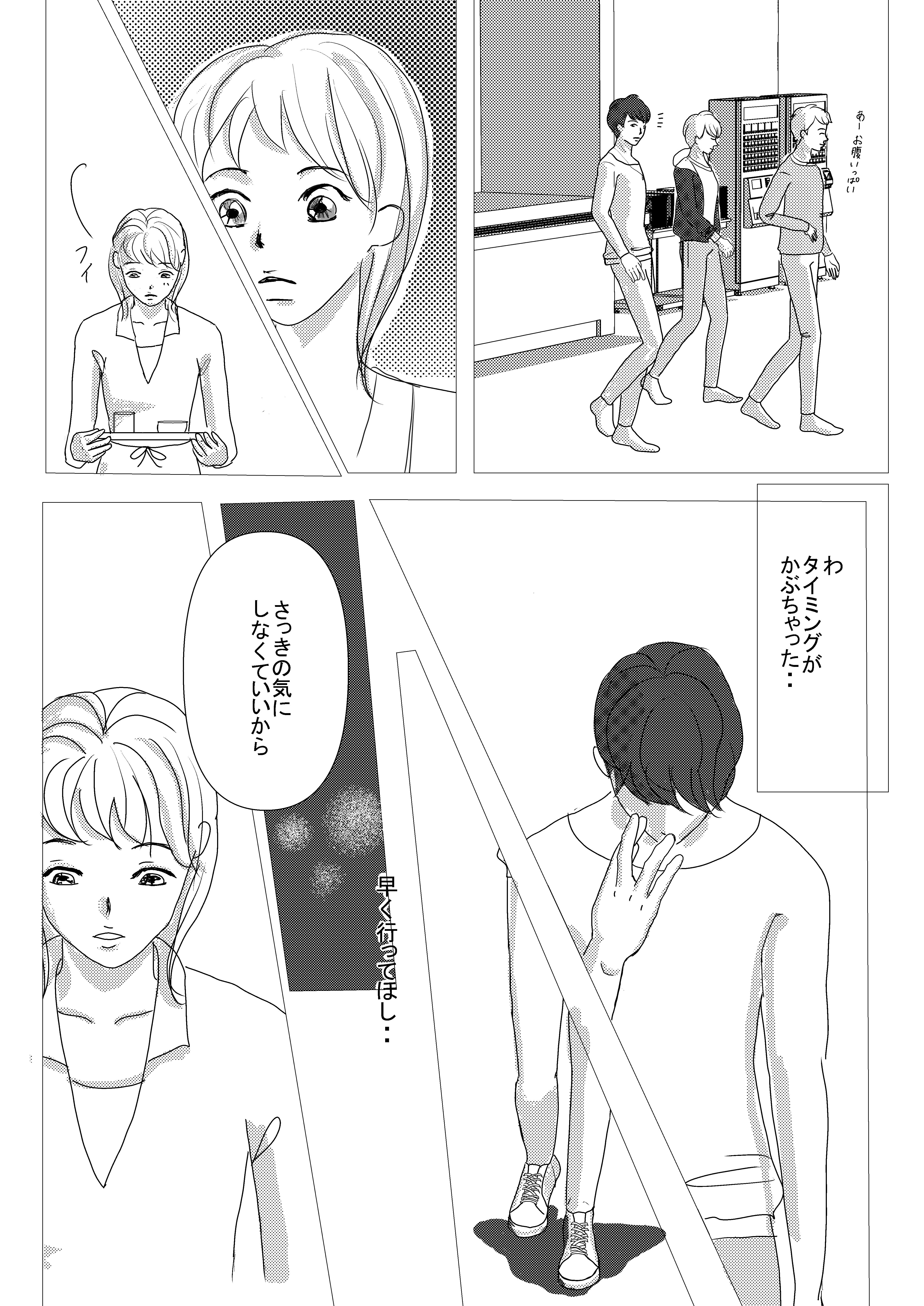 恋愛漫画/大学生/社会人/shoujyo manga/米加夢/12ページ