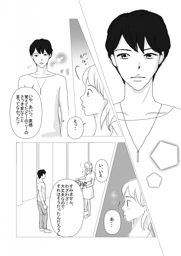 恋愛漫画/大学生/社会人/shoujyo manga/米加夢/13ページ