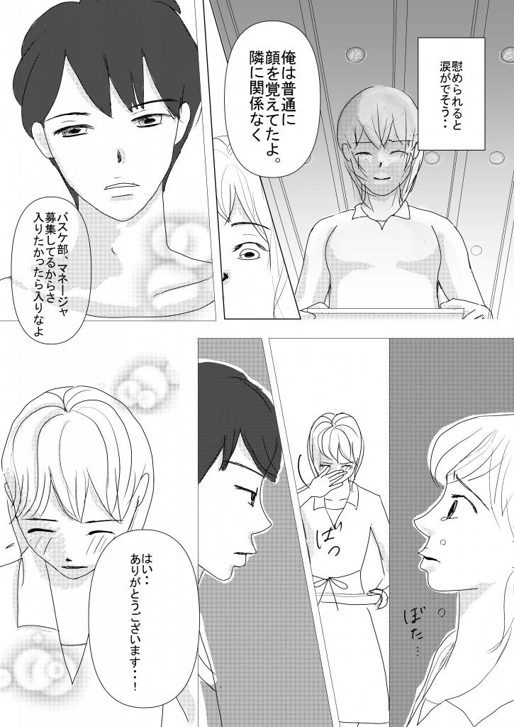 恋愛漫画/大学生/社会人/shoujyo manga/米加夢/14ページ