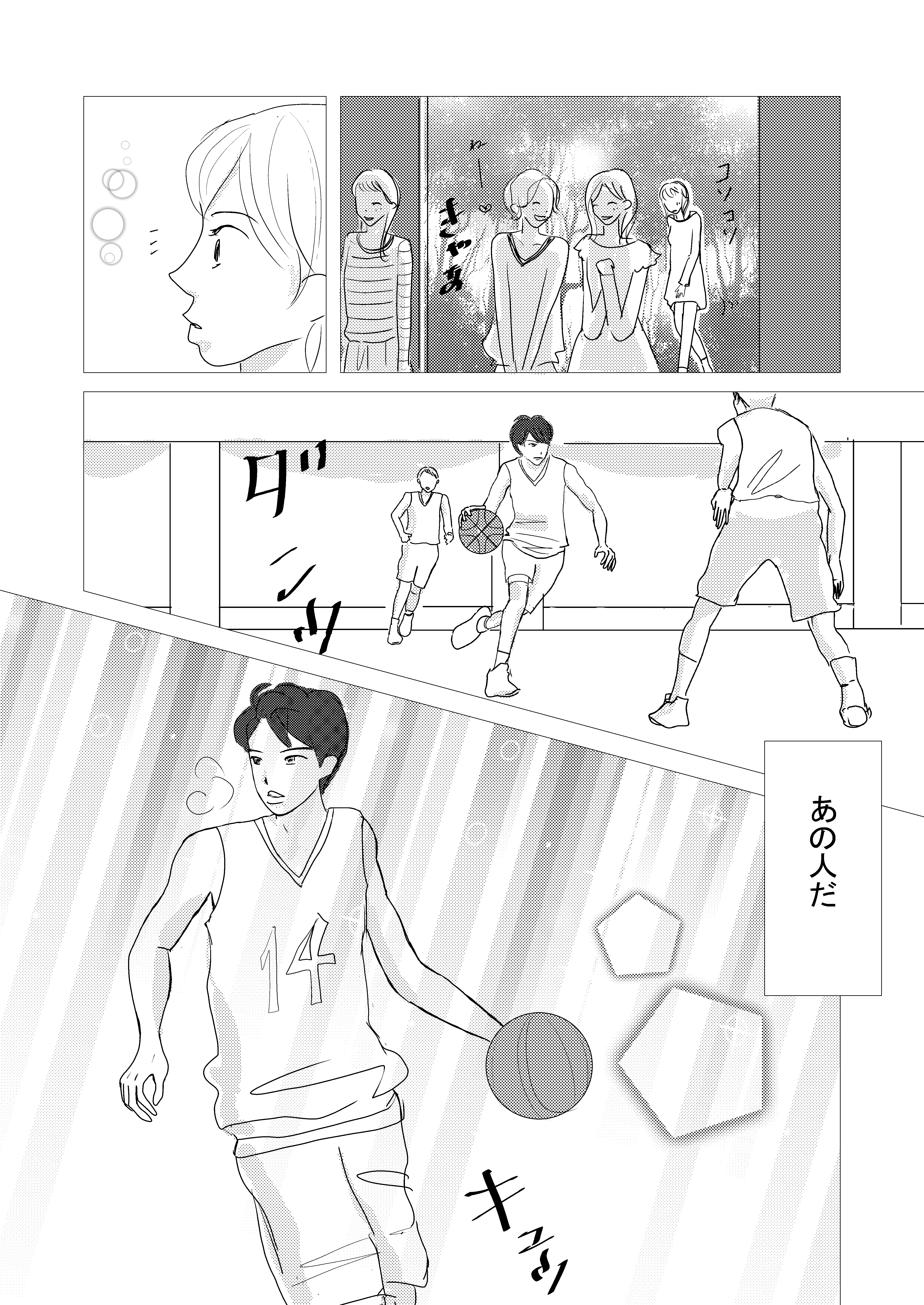 恋愛漫画/大学生/社会人/shoujyo manga/米加夢/17ページ