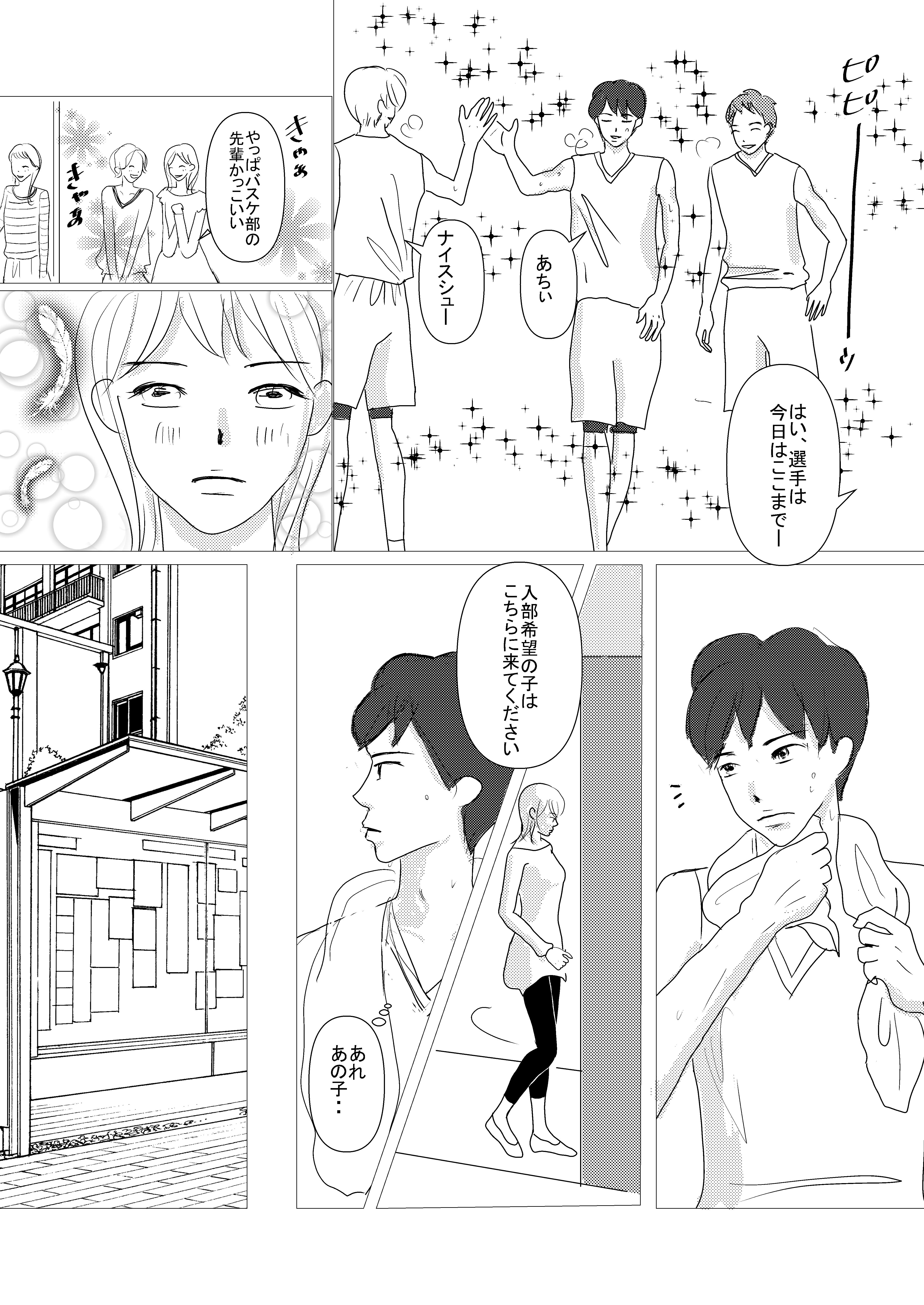 恋愛漫画/大学生/社会人/shoujyo manga/米加夢/19ページ