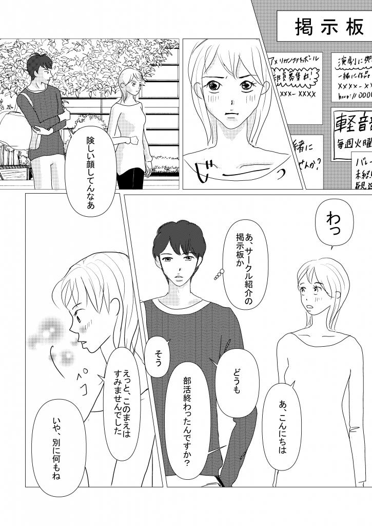 恋愛漫画/大学生/社会人/shoujyo manga/米加夢/20ページ