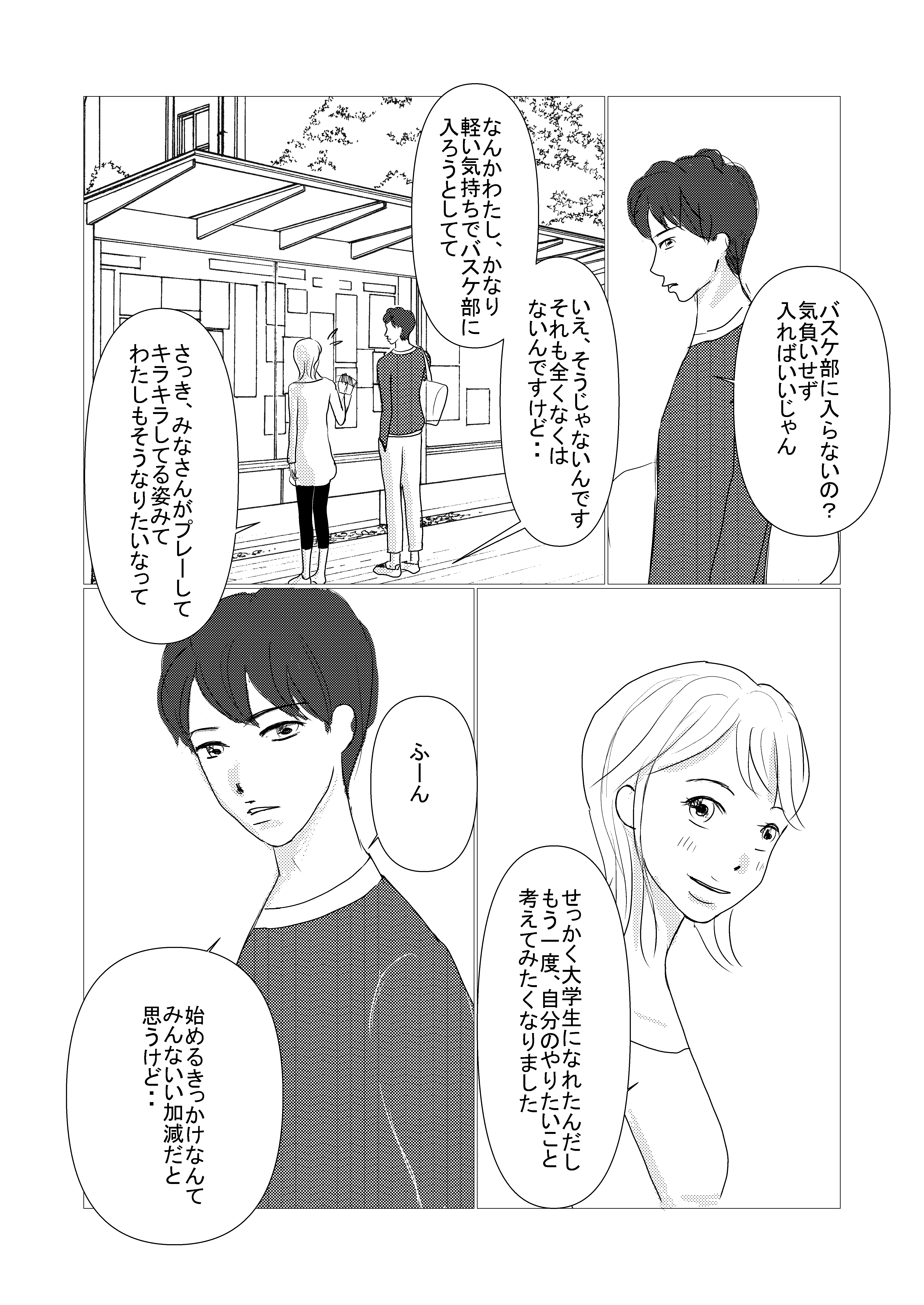 恋愛漫画/大学生/社会人/shoujyo manga/米加夢/21ページ