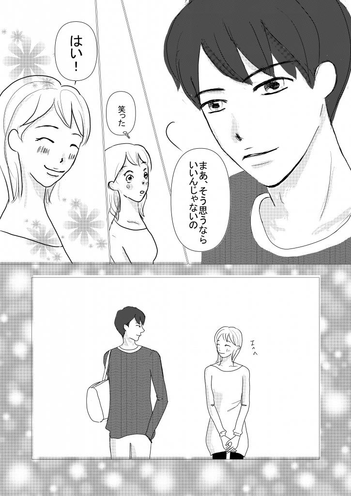 恋愛漫画/大学生/社会人/shoujyo manga/米加夢/22ページ