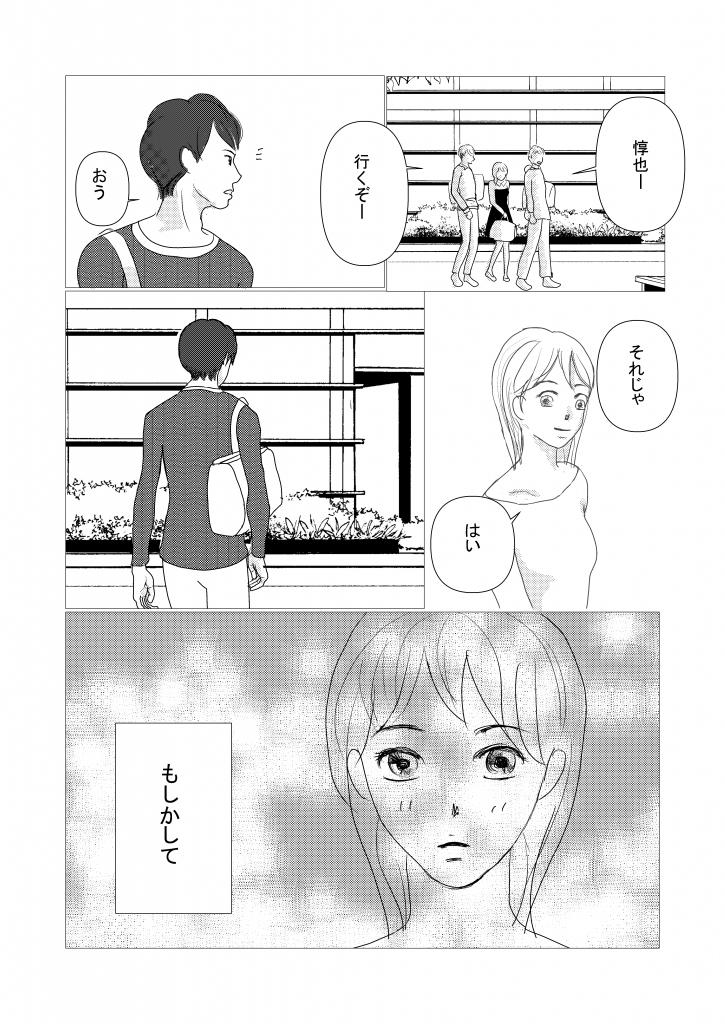 恋愛漫画/大学生/社会人/shoujyo manga/米加夢/23ページ