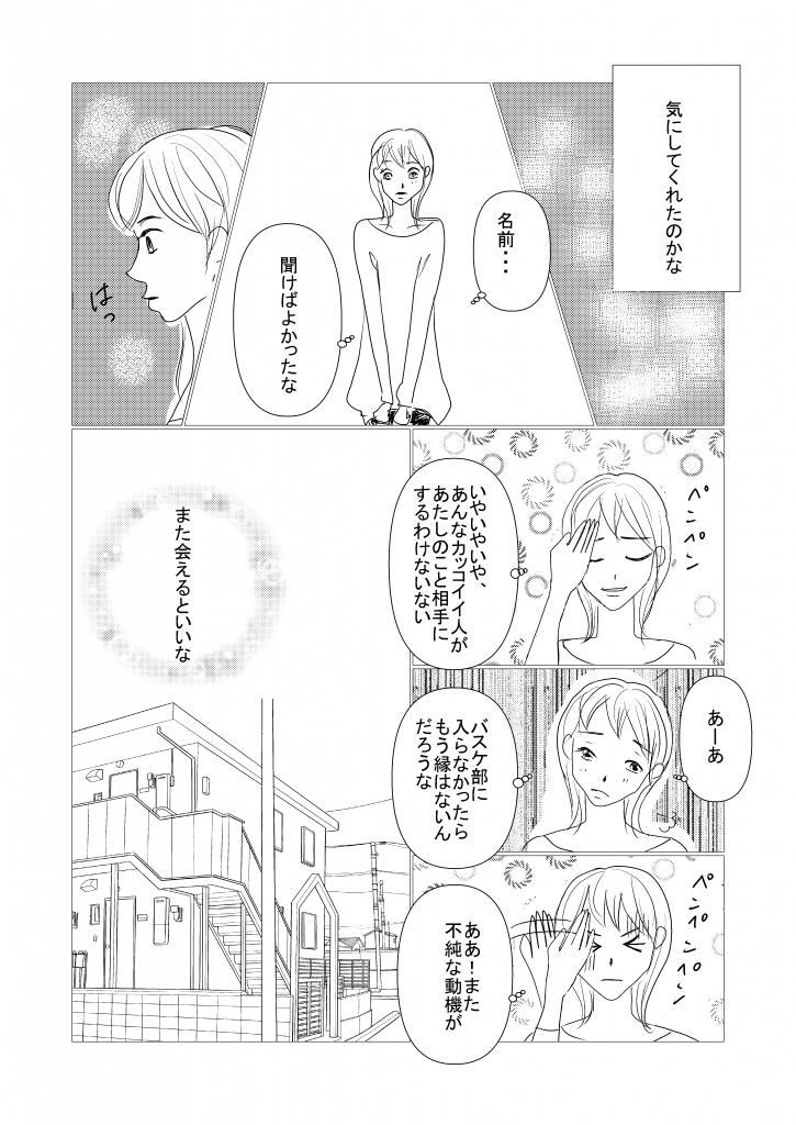 恋愛漫画/大学生/社会人/shoujyo manga/米加夢/24ページ