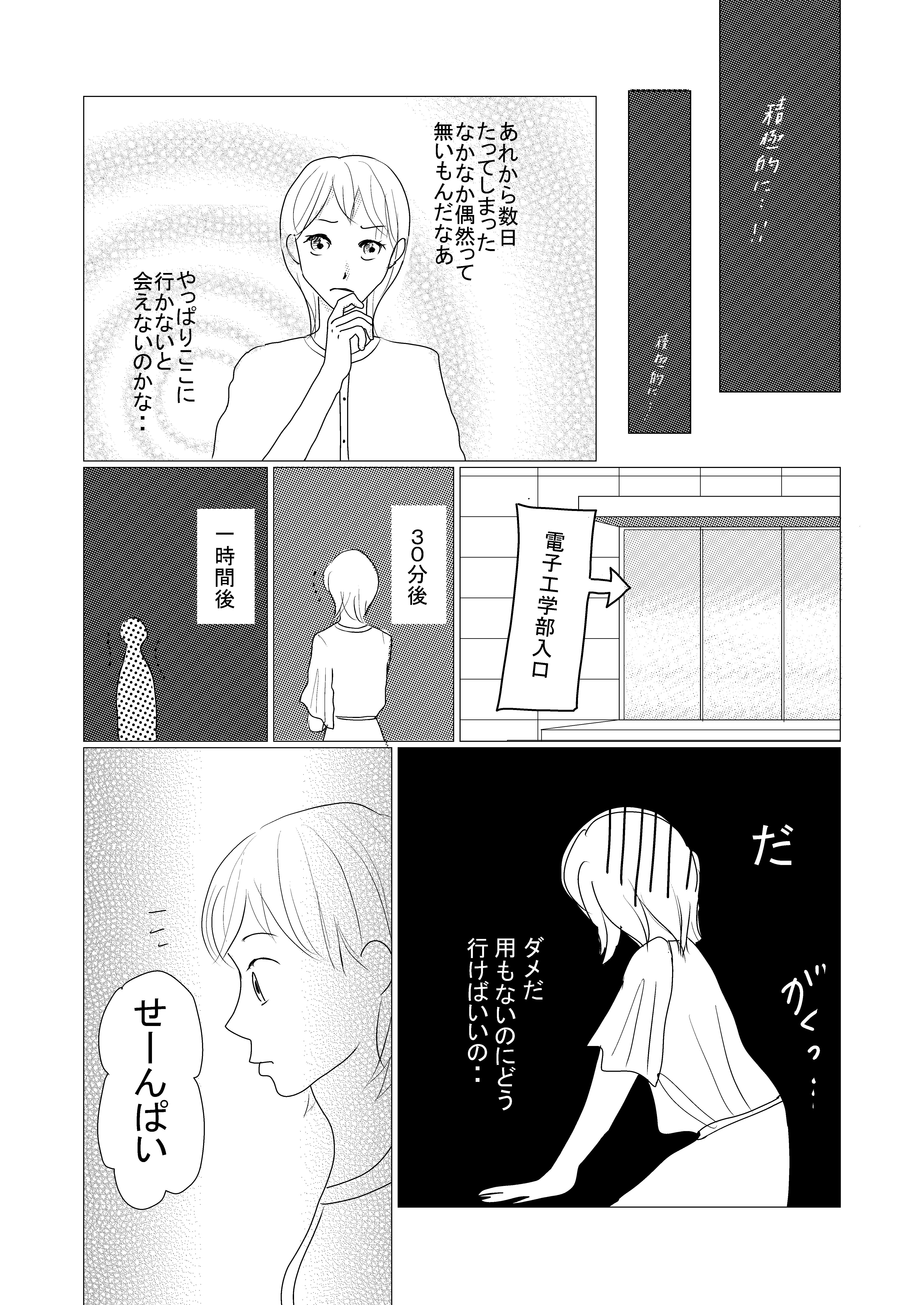 恋愛漫画/イケメン/大学生/社会人/大学生で初めて付き合う/初めての彼氏/shoujyo manga/米加夢/54ページ