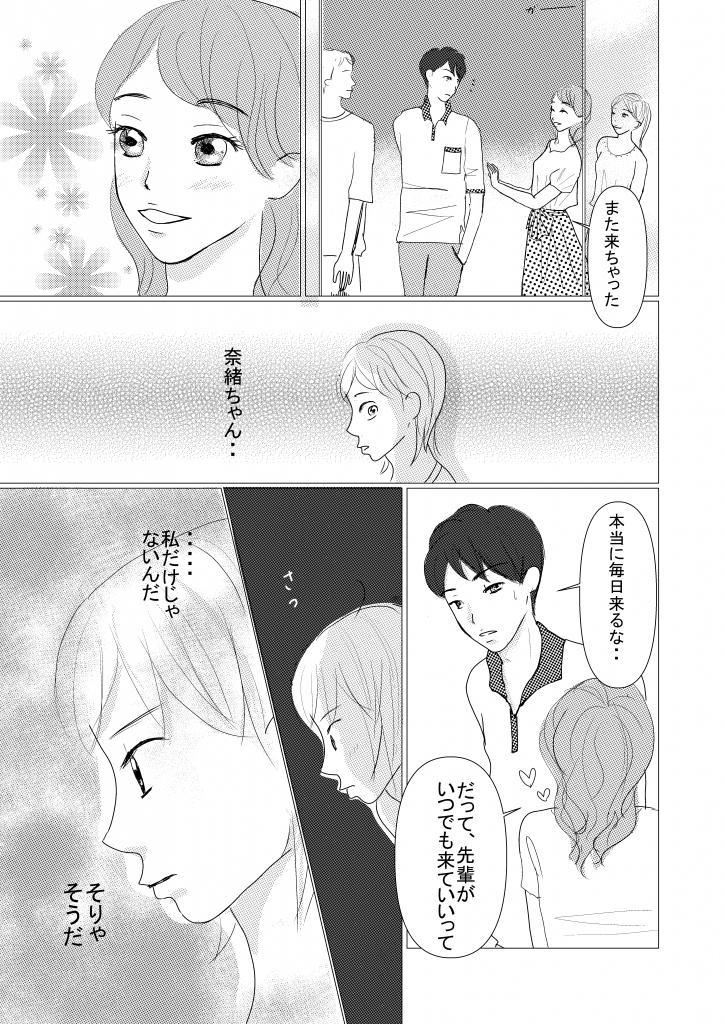 恋愛漫画/イケメン/大学生/社会人/大学生で初めて付き合う/初めての彼氏/shoujyo manga/米加夢/55ページ