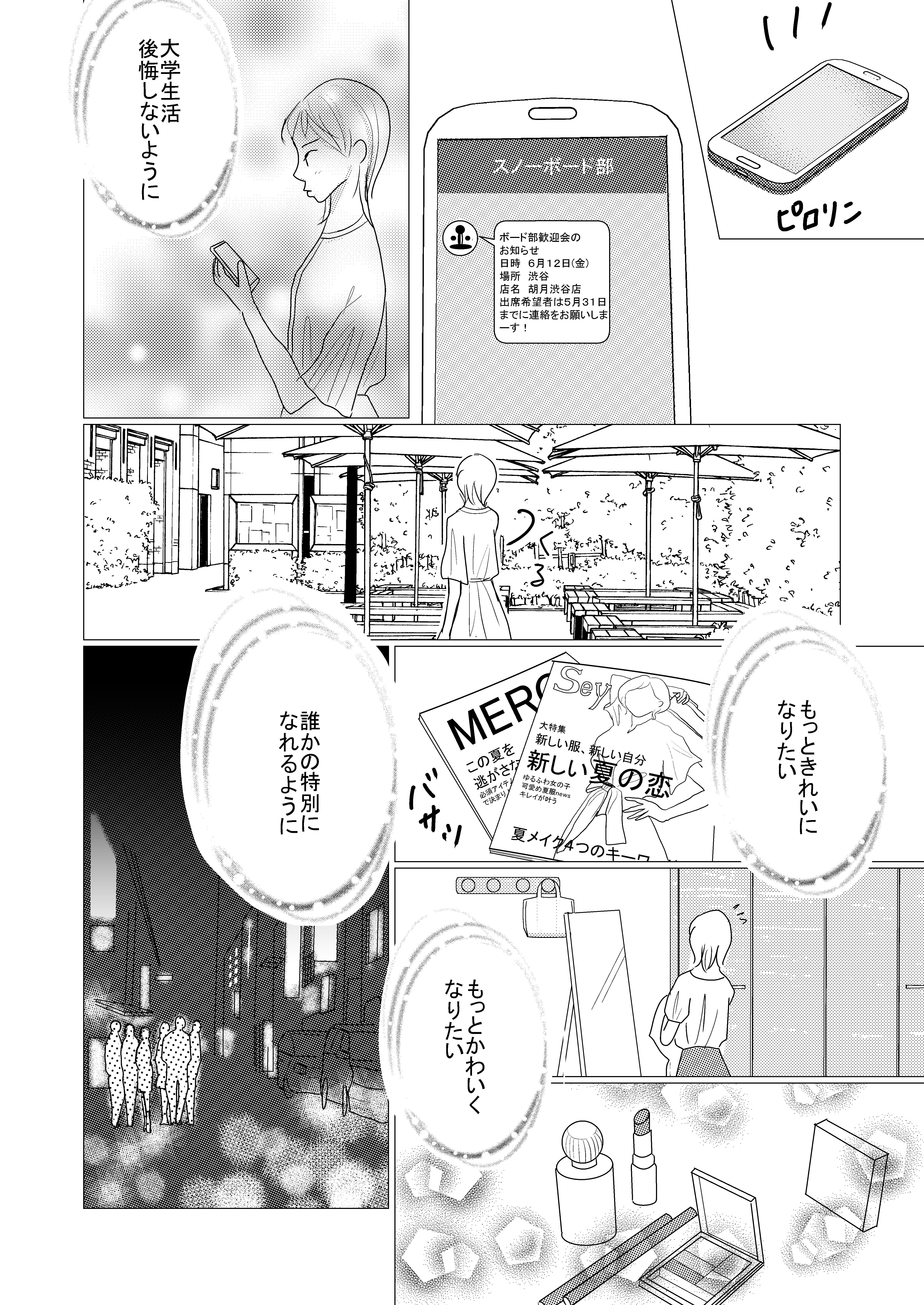 恋愛漫画/イケメン/大学生/社会人/大学生で初めて付き合う/初めての彼氏/shoujyo manga/米加夢/56ページ