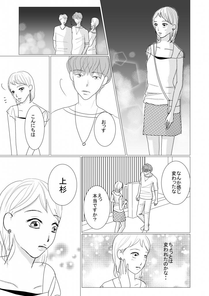 恋愛漫画/イケメン/大学生/社会人/大学生で初めて付き合う/初めての彼氏/shoujyo manga/米加夢/57ページ