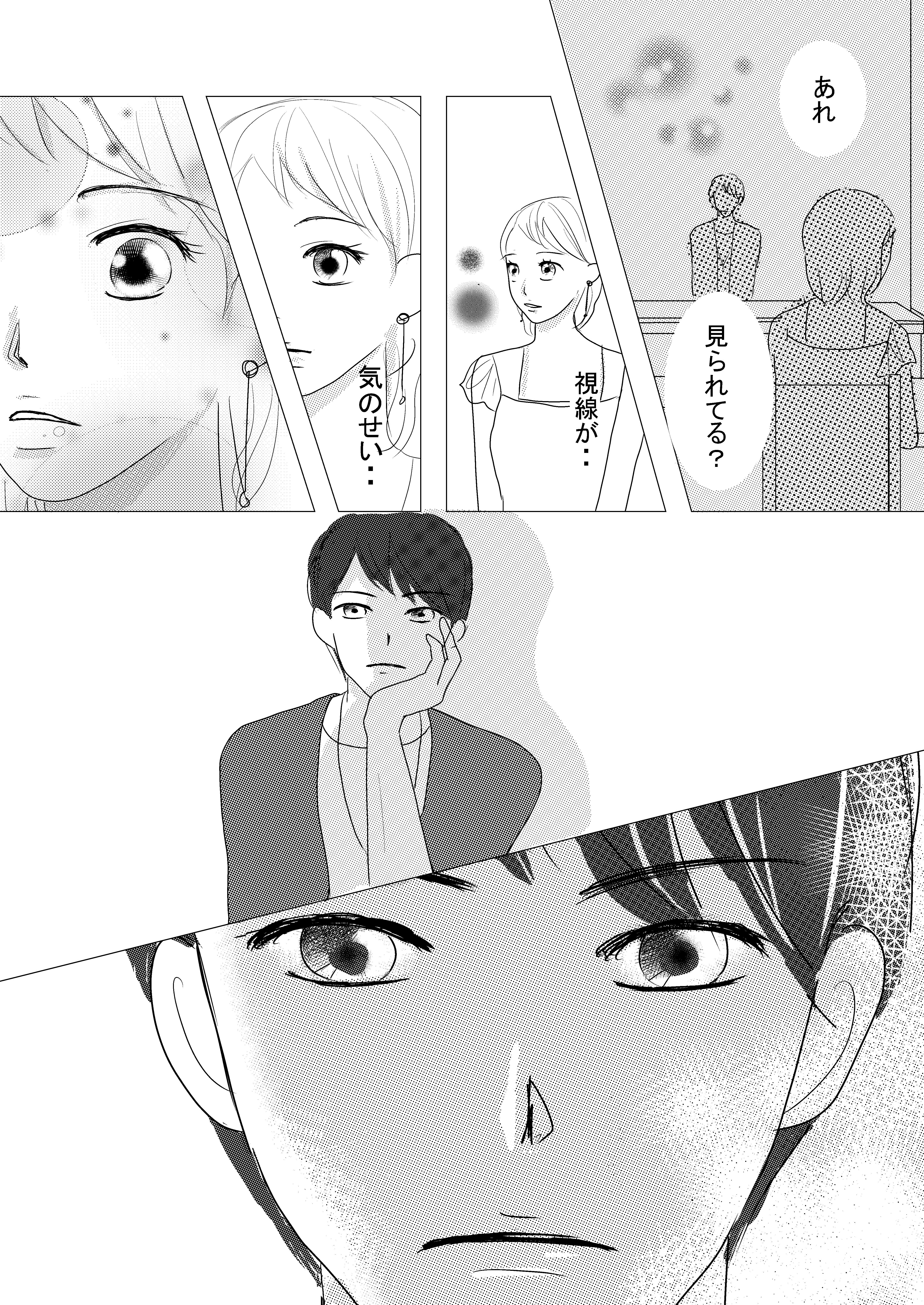 恋愛漫画/イケメン/大学生/社会人/大学生で初めて付き合う/初めての彼氏/shoujyo manga/米加夢/62ページ